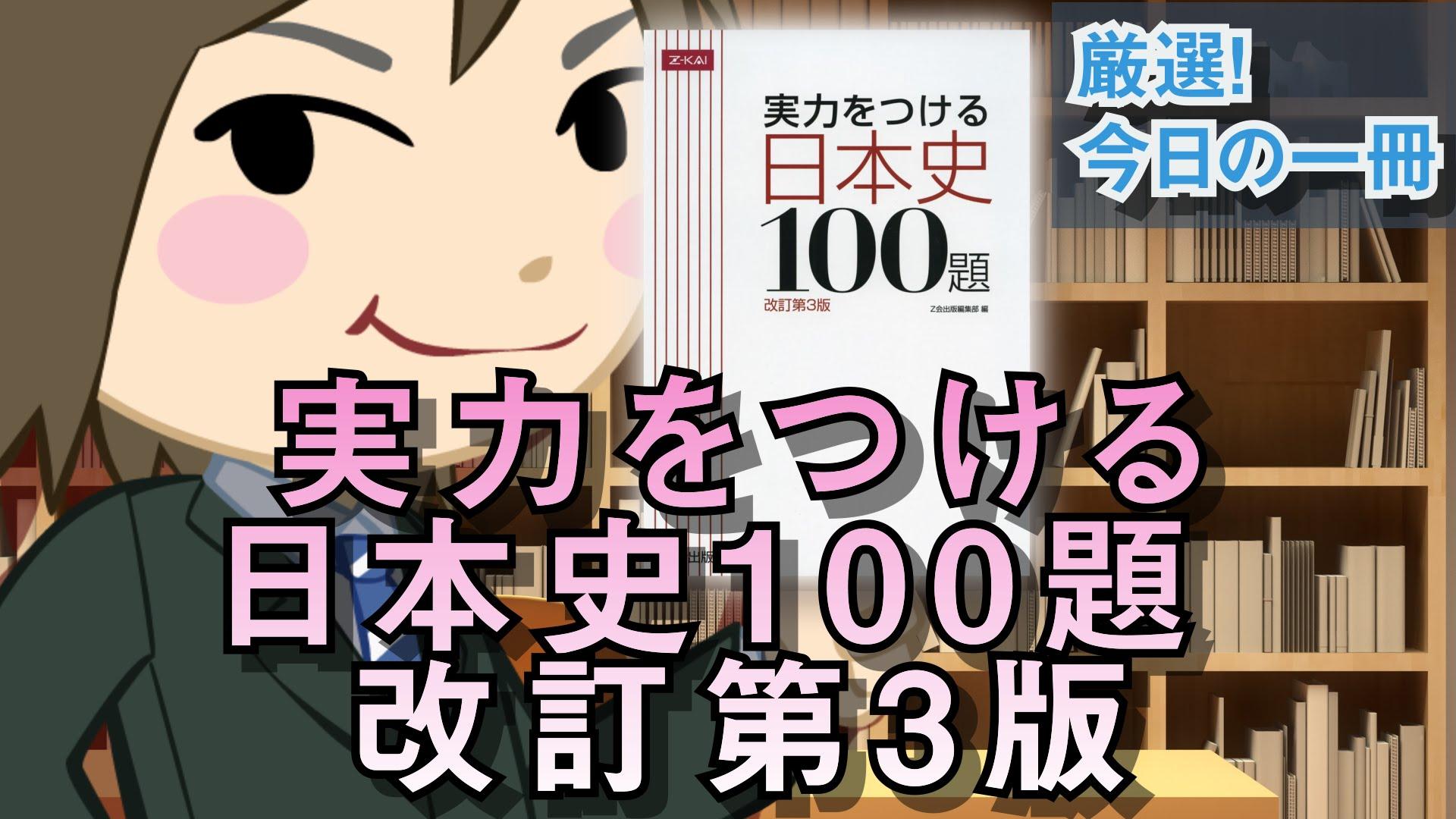 実力をつける 日本史 100題 [改訂第3版]|武田塾厳選!今日の一冊