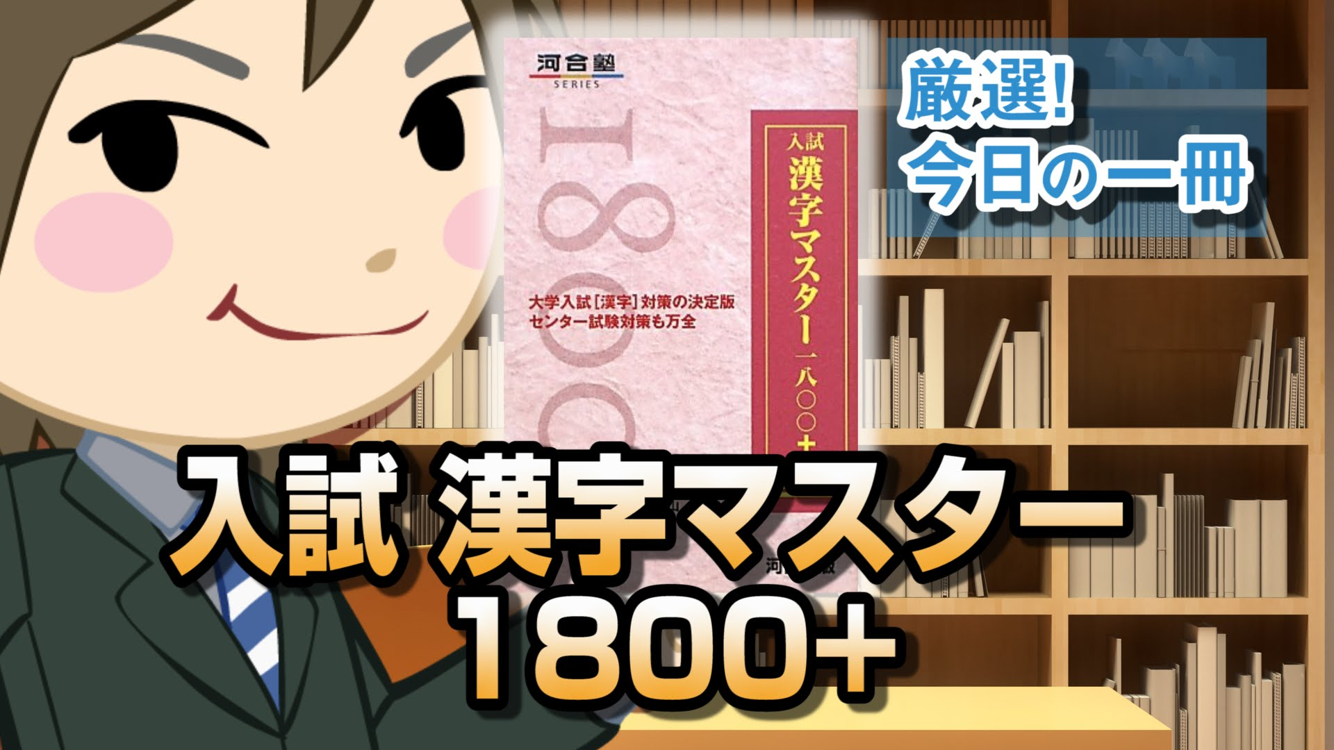 入試漢字マスター1800+ (河合塾シリーズ)|武田塾厳選!今日の一冊