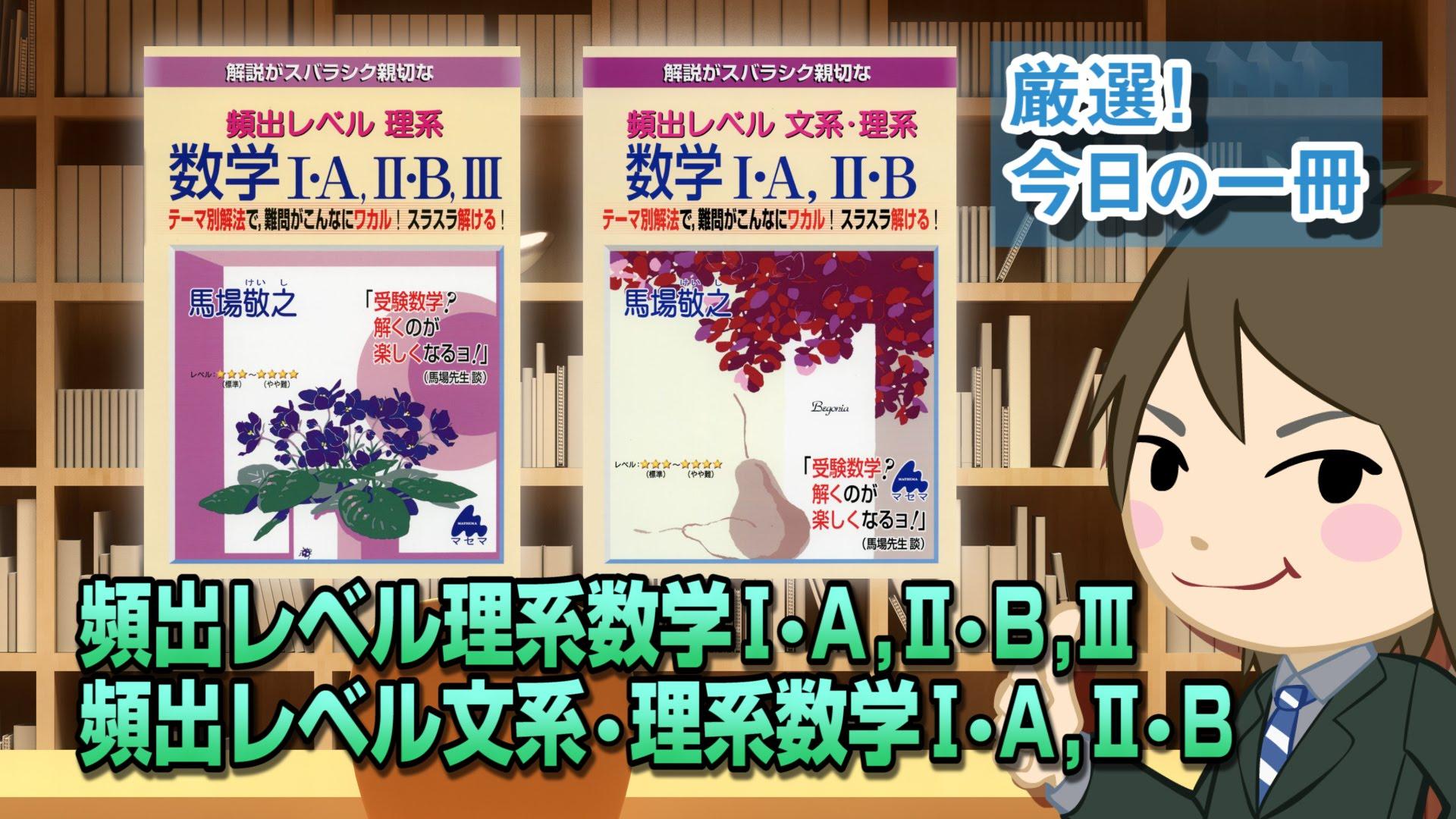 解説がスバラシク親切な頻出レベル理系数学1・A、2・B、3 & 頻出レベル文系・理系数学1・A、2・B|武田塾厳選! 今日の一冊