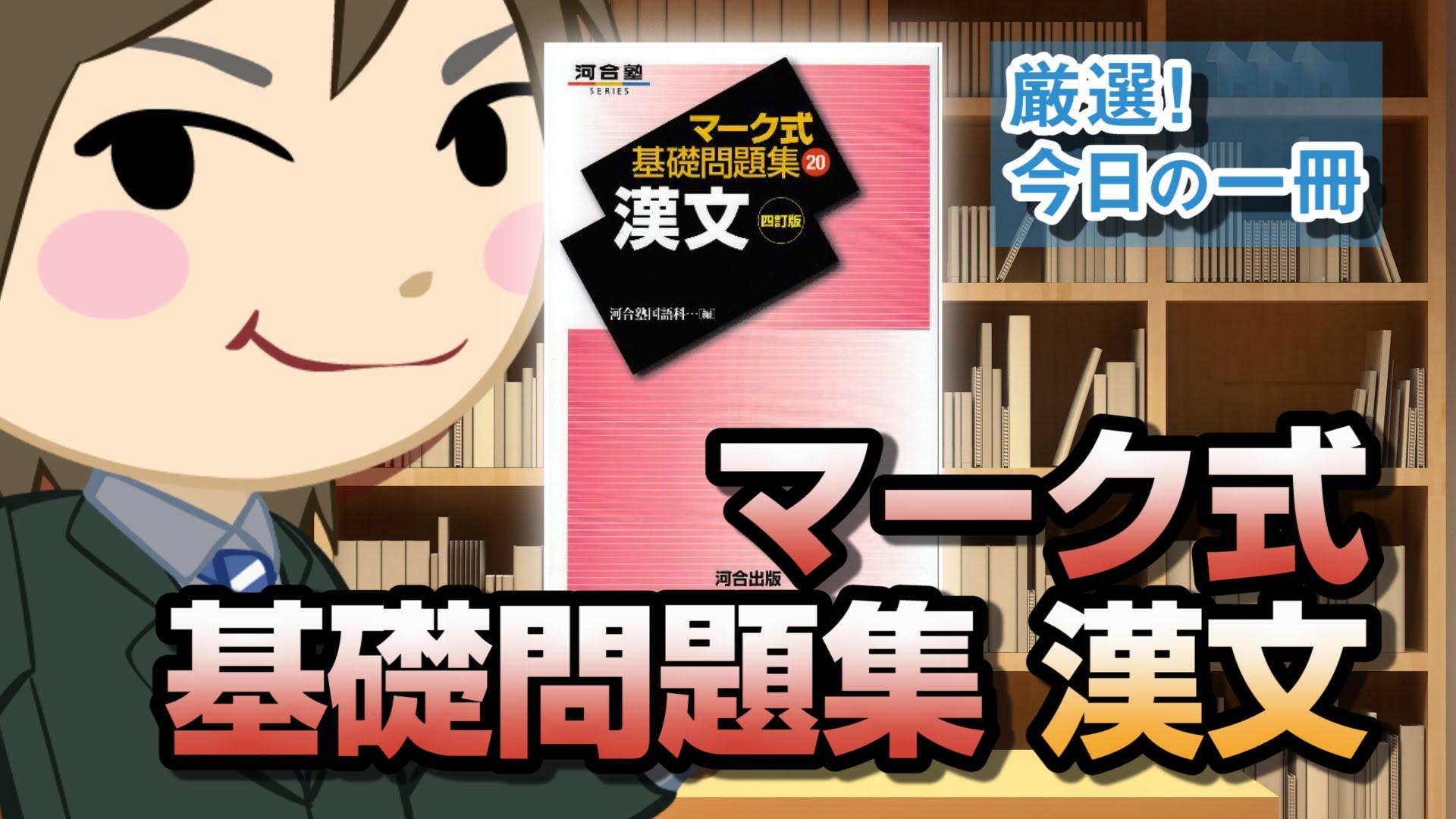 マーク式基礎問題集 20 漢文 武田塾厳選!今日の一冊