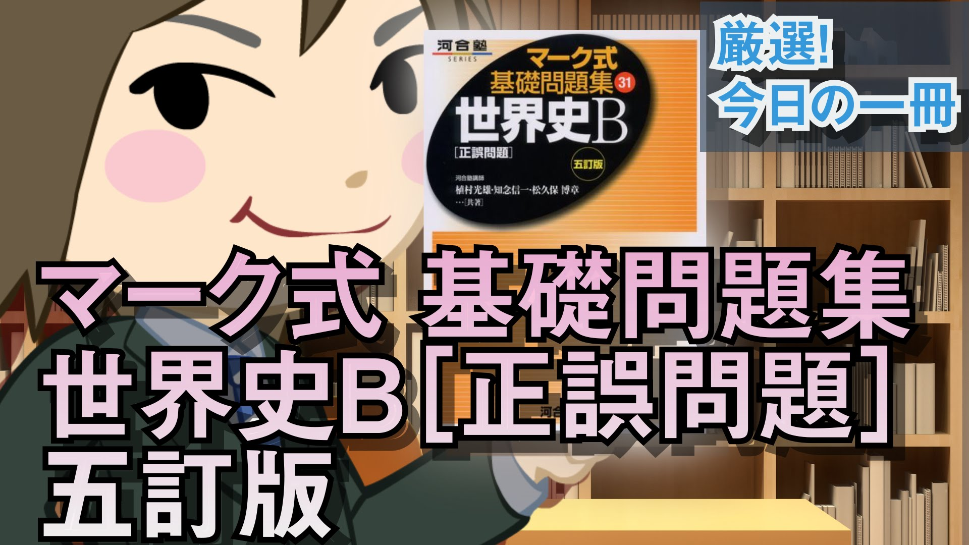 マーク式基礎問題集 30 世界史B 五訂版|武田塾厳選!今日の一冊