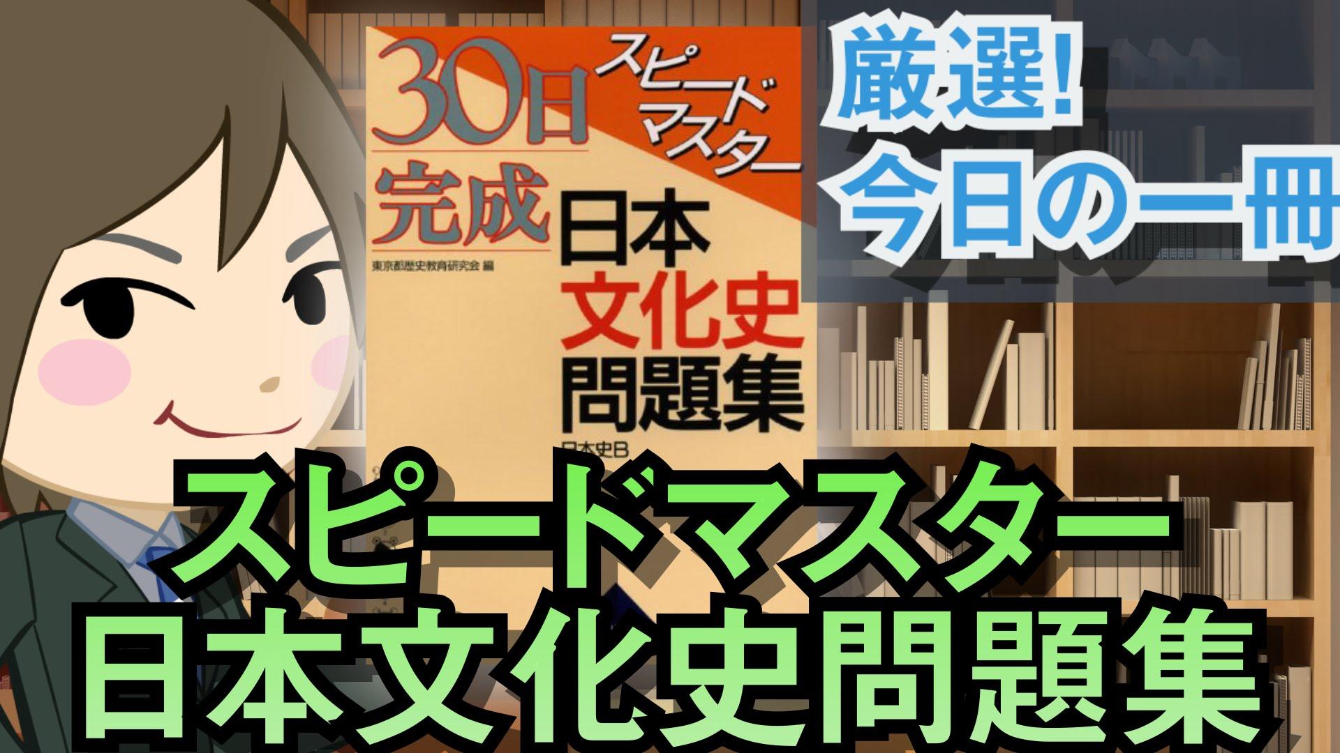 30日完成スピードマスター日本文化史問題集 武田塾厳選!今日の一冊