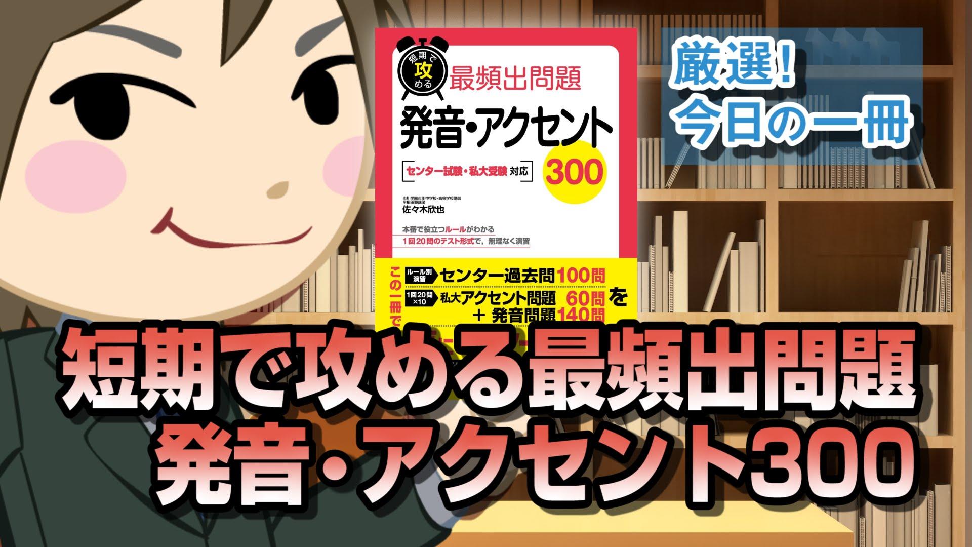 短期で攻める最頻出問題発音・アクセント300|武田塾厳選! 今日の一冊