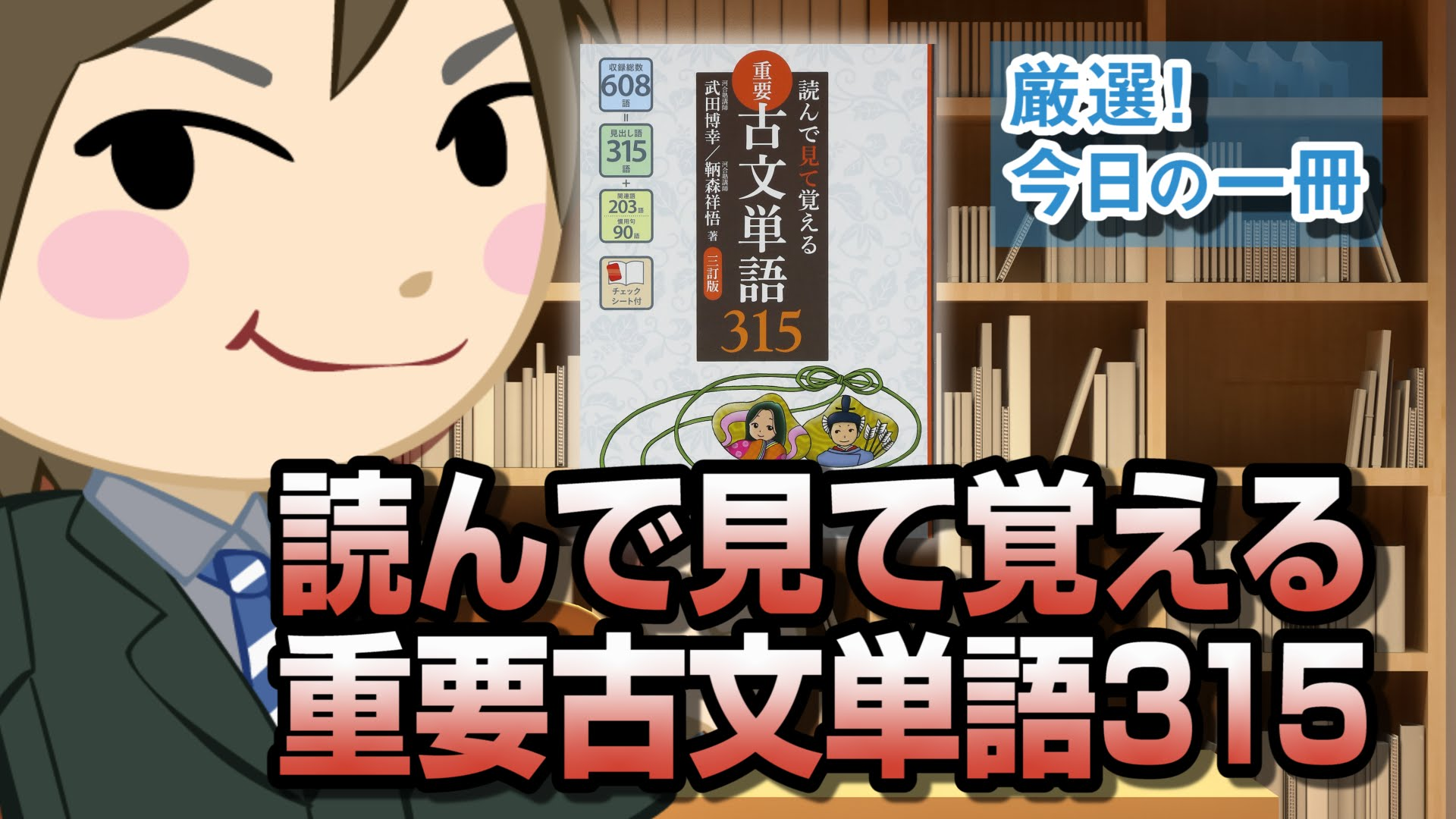 読んで見て覚える重要古文単語315|武田塾厳選!今日の一冊