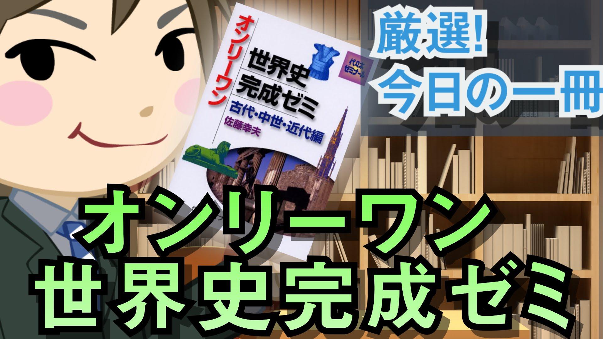 オンリーワン 世界史完成ゼミ|武田塾厳選!今日の一冊