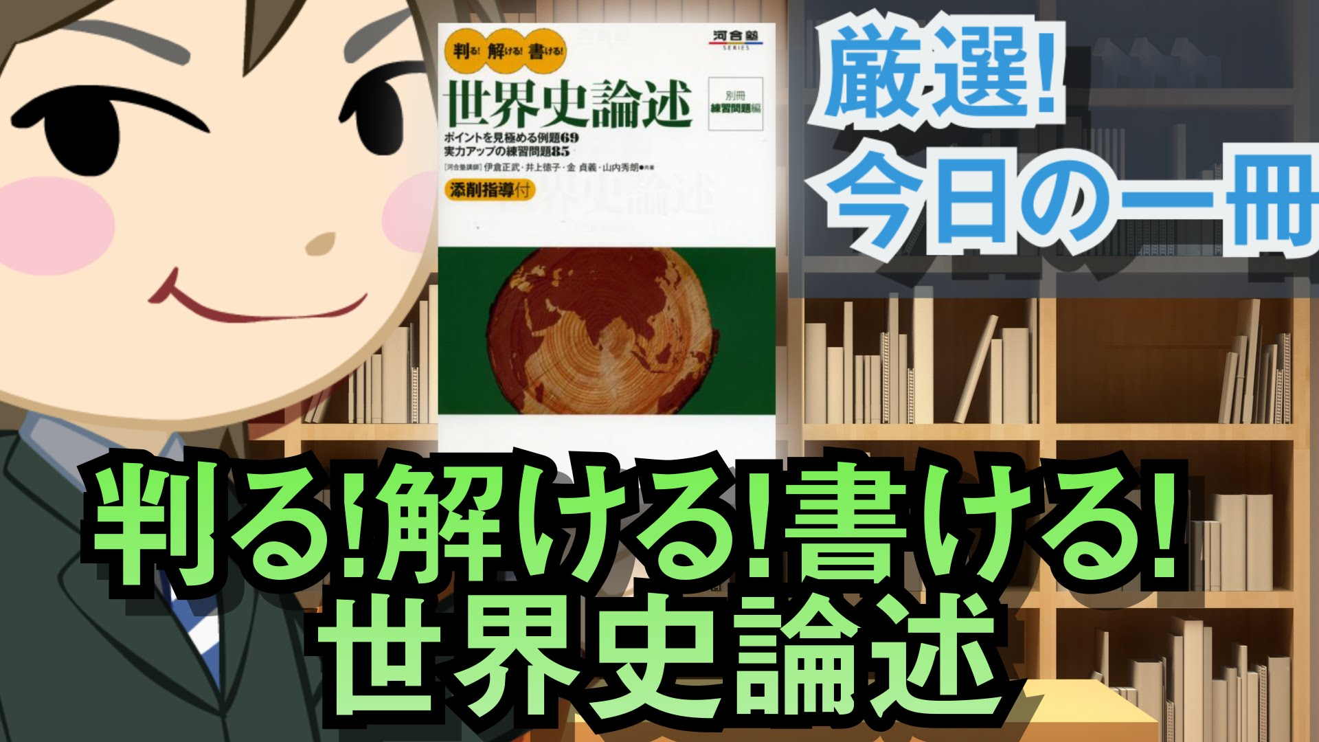判る!解ける!書ける! 世界史論述|武田塾厳選!今日の一冊