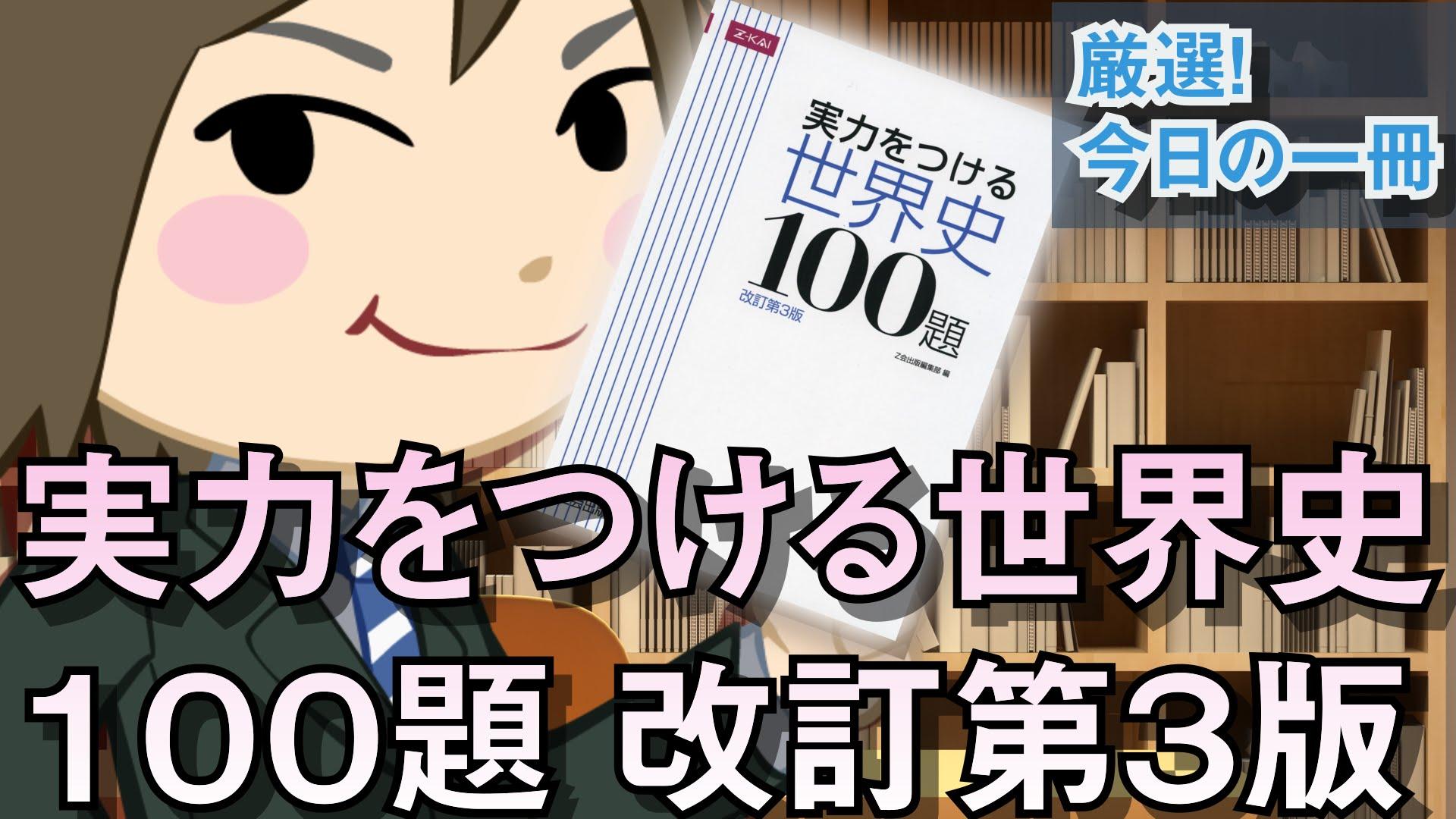 実力をつける世界史100題 改訂第3版|武田塾厳選!今日の一冊