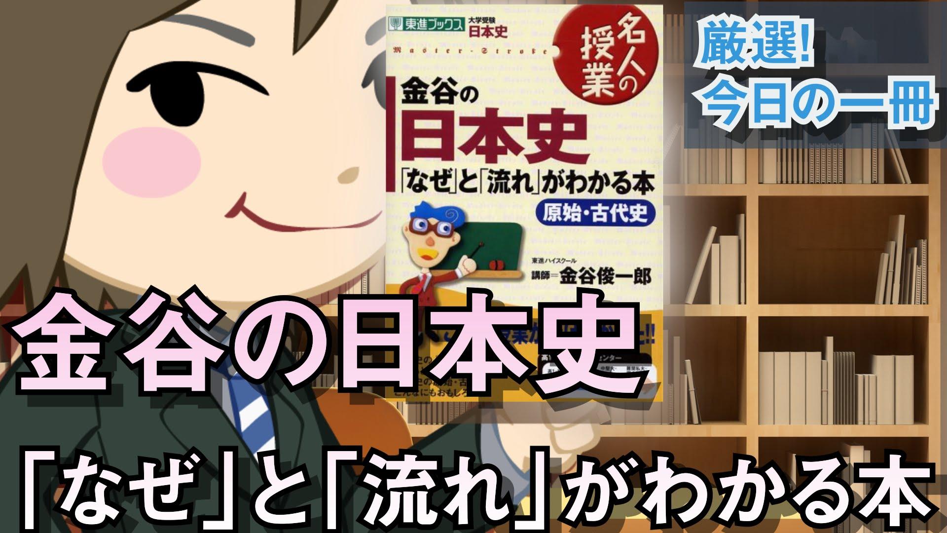 金谷の日本史「なぜ」と「流れ」がわかる本|武田塾厳選!今日の一冊