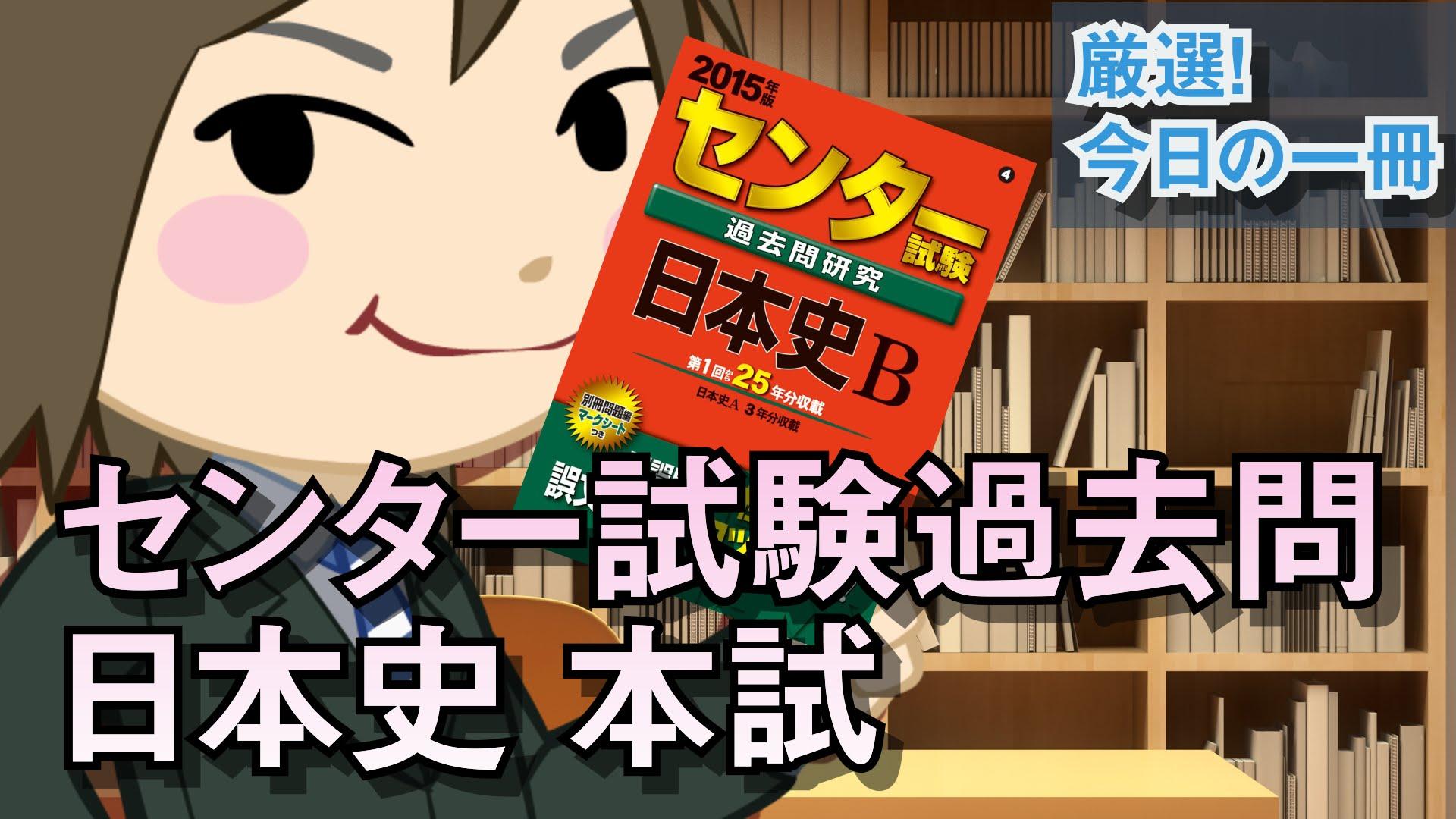 センター試験過去問日本史 本試|武田塾厳選!今日の一冊