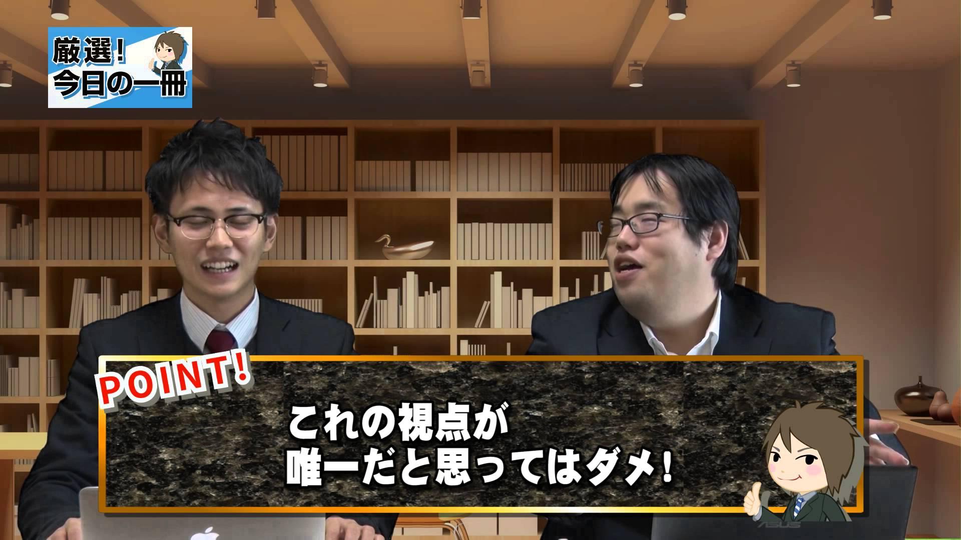 日本史講義 時代の特徴と展開|武田塾厳選!今日の一冊