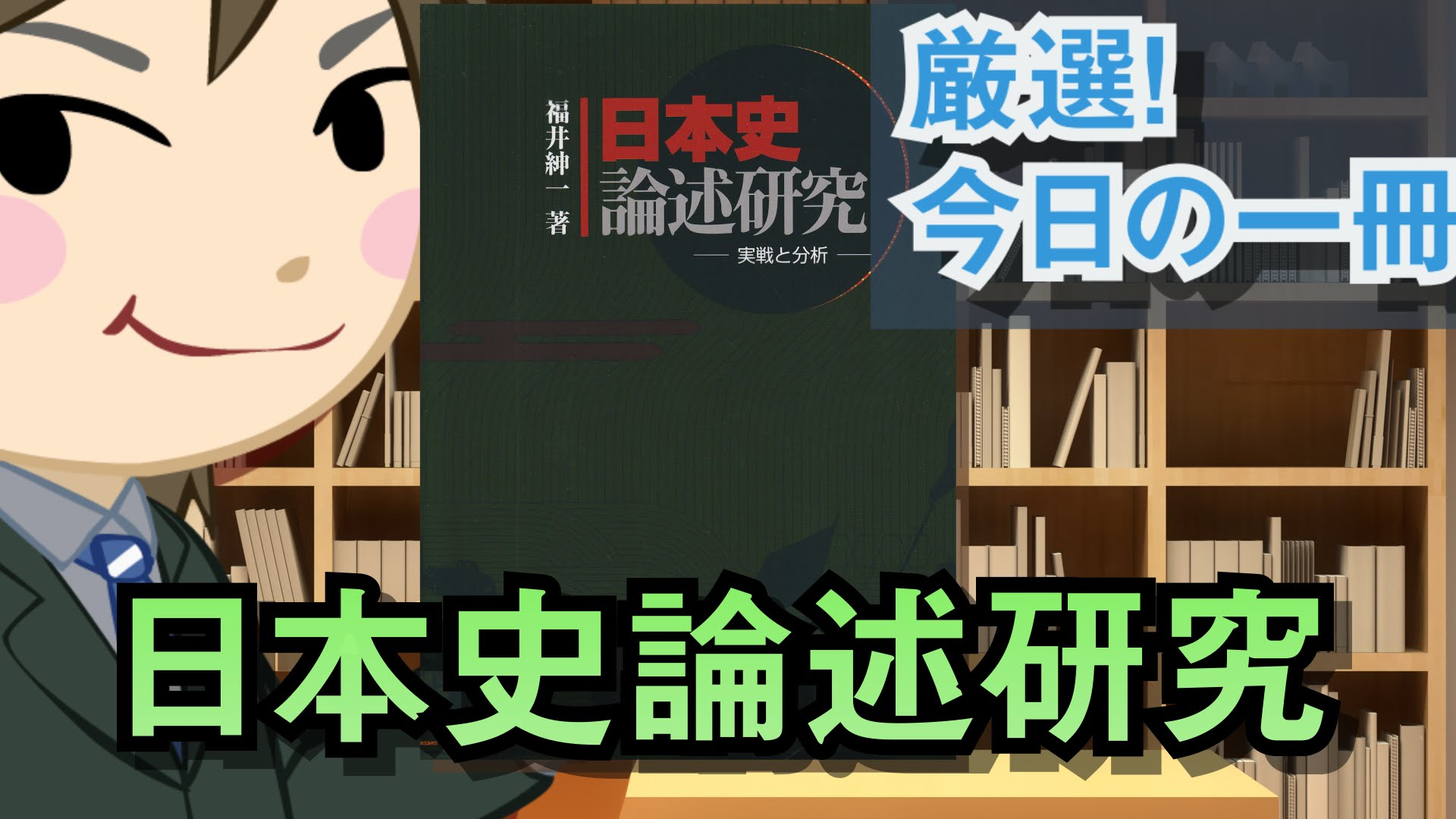 日本史論述研究―実戦と分析 武田塾厳選!今日の一冊