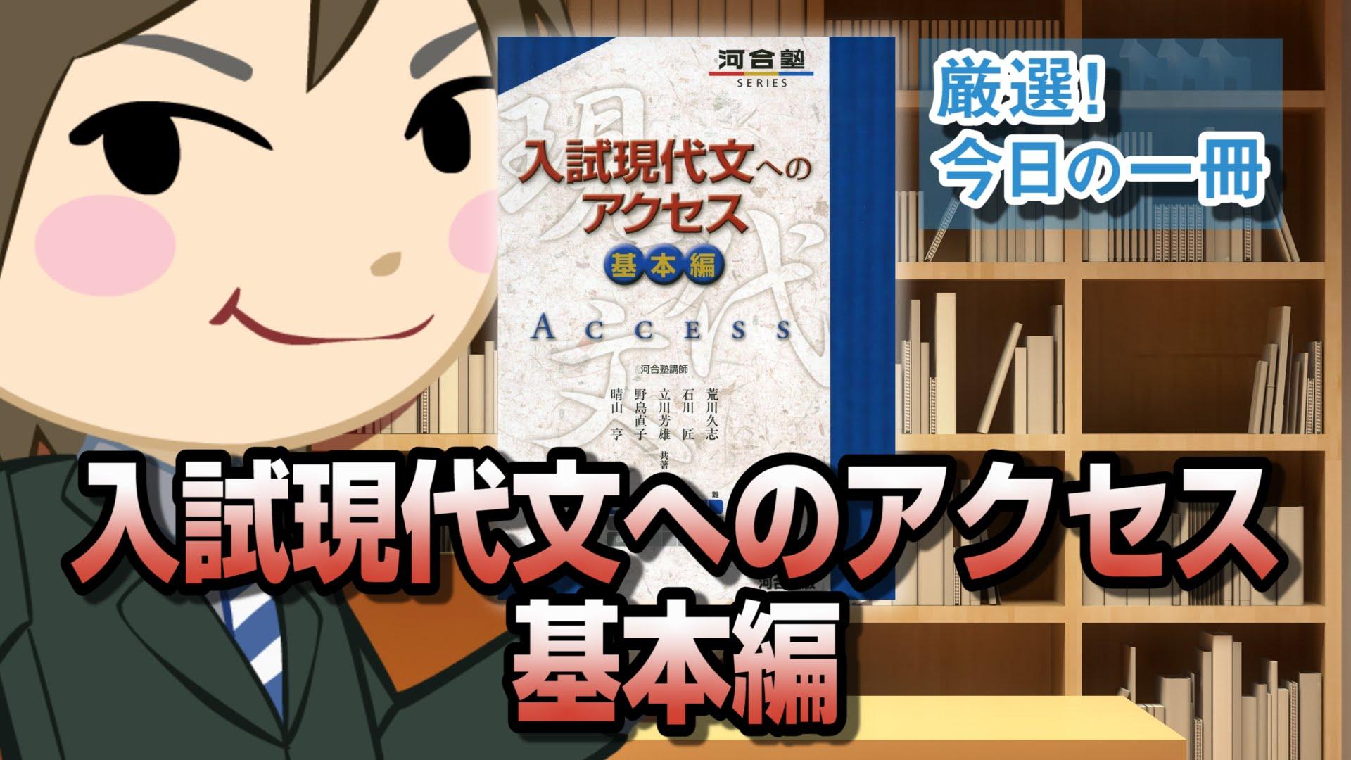 入試現代文へのアクセス 基本編|武田塾厳選!今日の一冊
