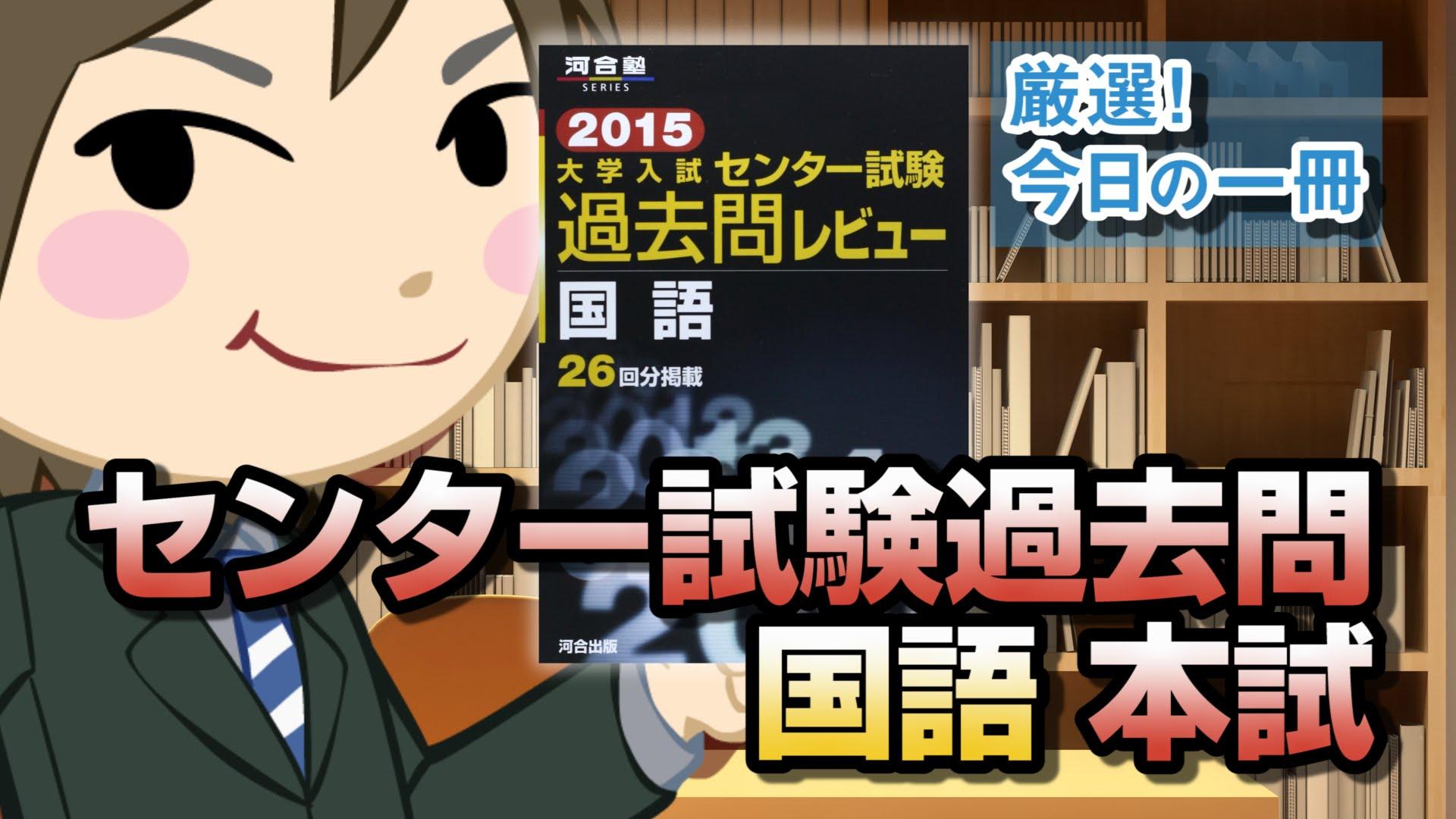 センター試験過去問国語 本試|武田塾厳選!今日の一冊