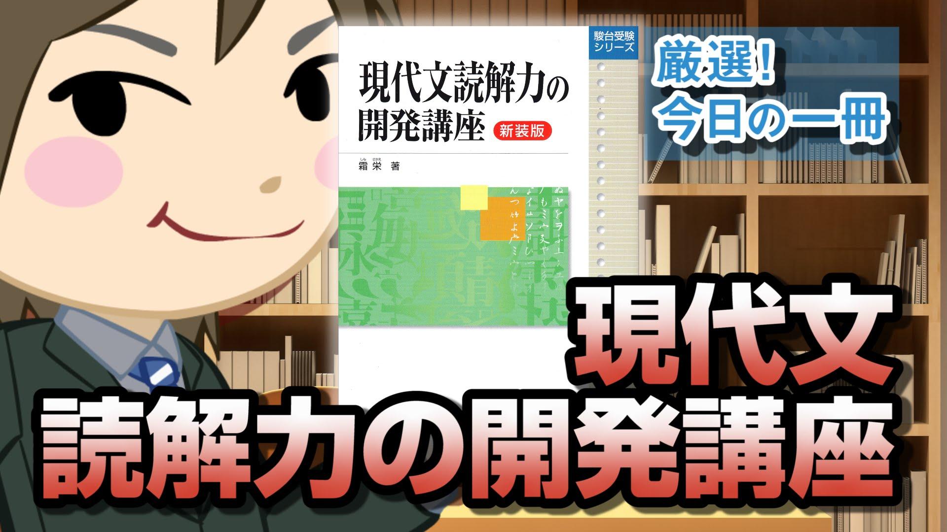 現代文読解力の開発講座 |武田塾厳選!今日の一冊
