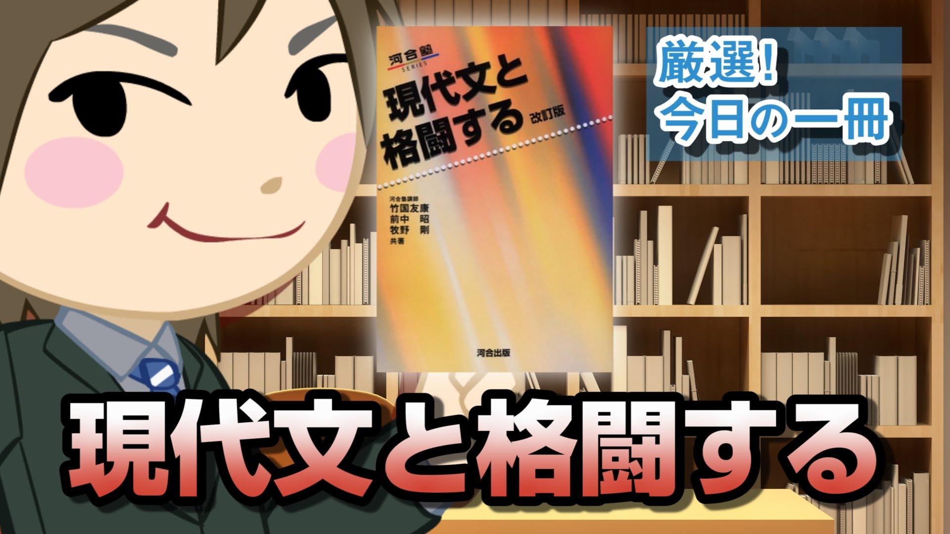 現代文と格闘する|武田塾厳選!今日の一冊