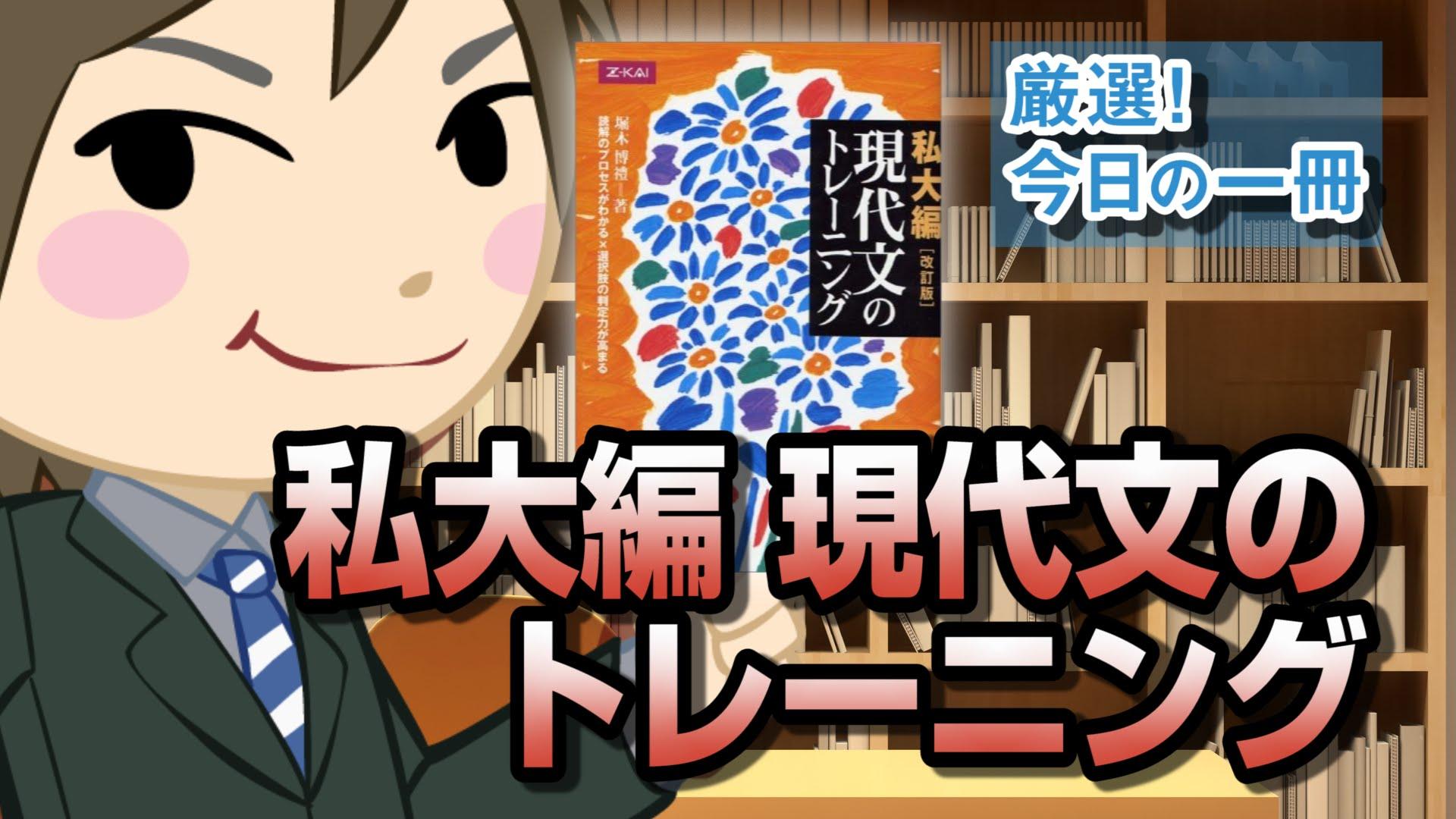 私大編現代文のトレーニング|武田塾厳選!今日の一冊