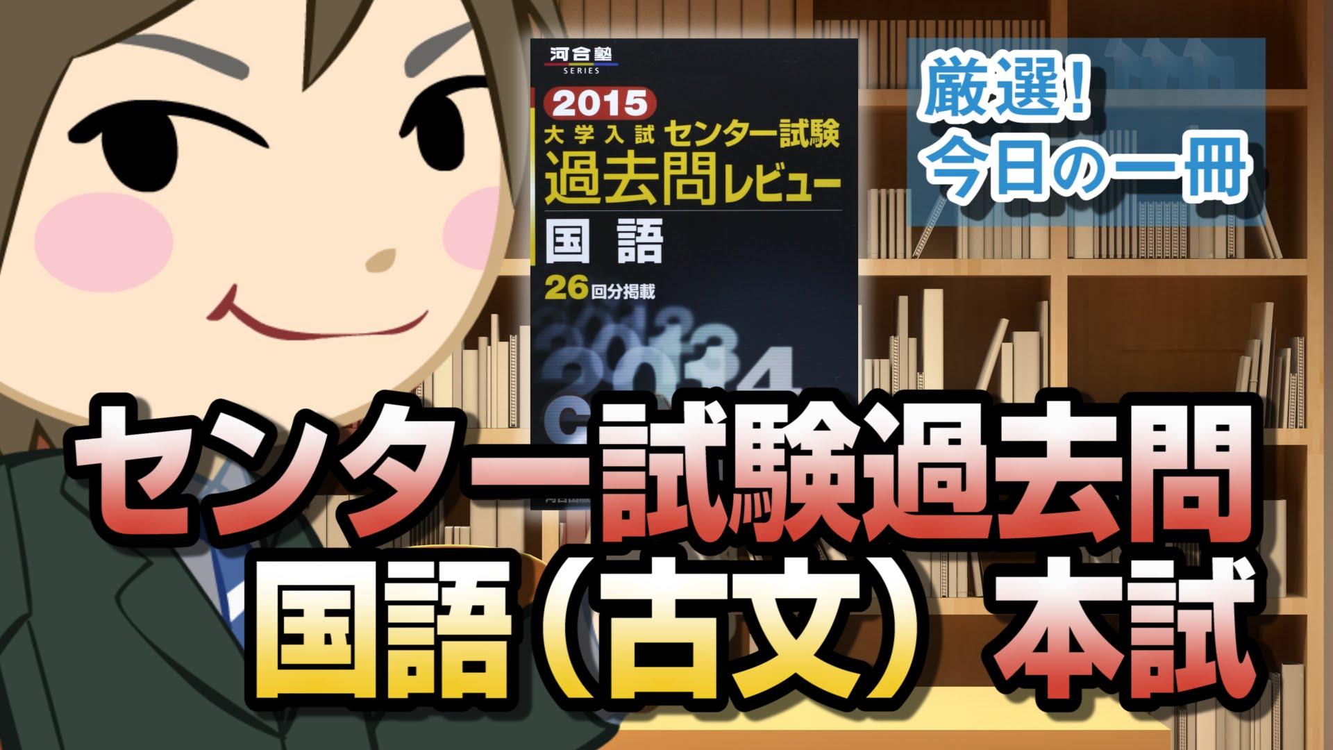 センター試験過去問国語(古文) 本試 武田塾厳選!今日の一冊