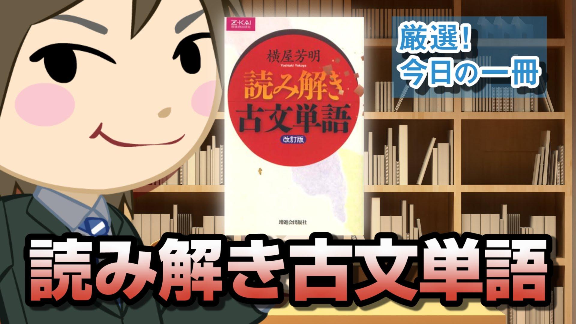読み解き古文単語 改訂版 武田塾厳選!今日の一冊