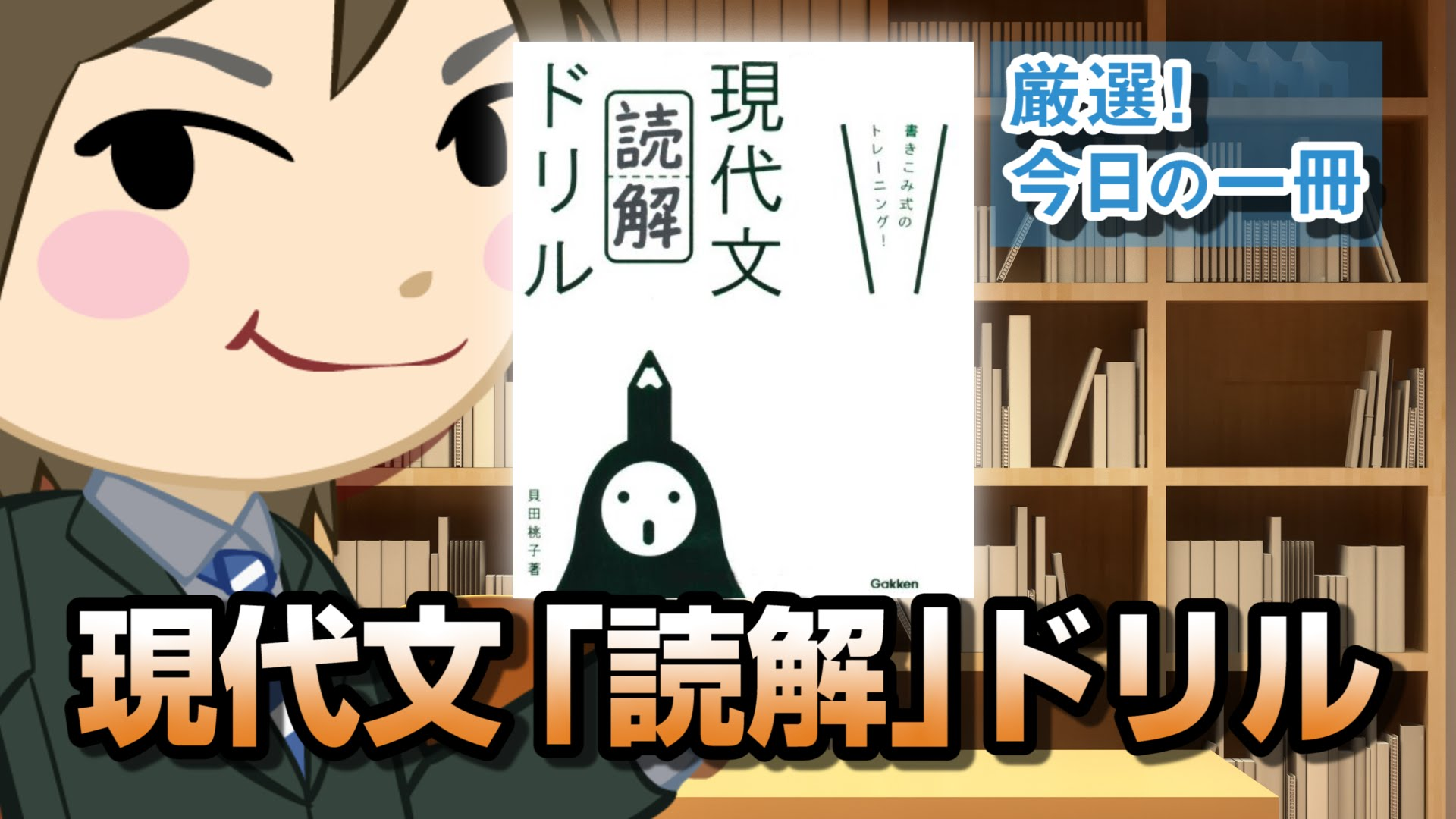 現代文「読解」ドリル 武田塾厳選! 今日の一冊
