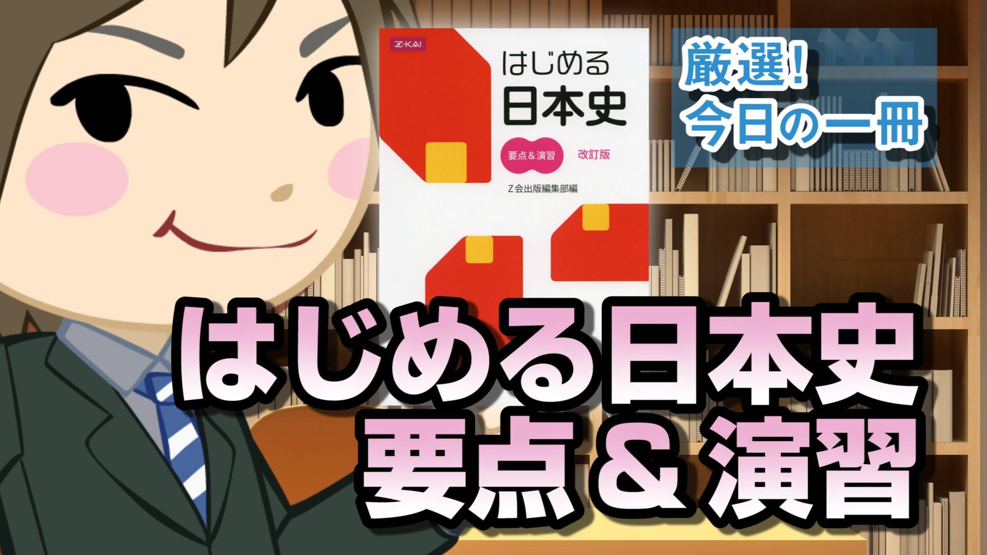 はじめる日本史 要点&演習|武田塾厳選! 今日の一冊
