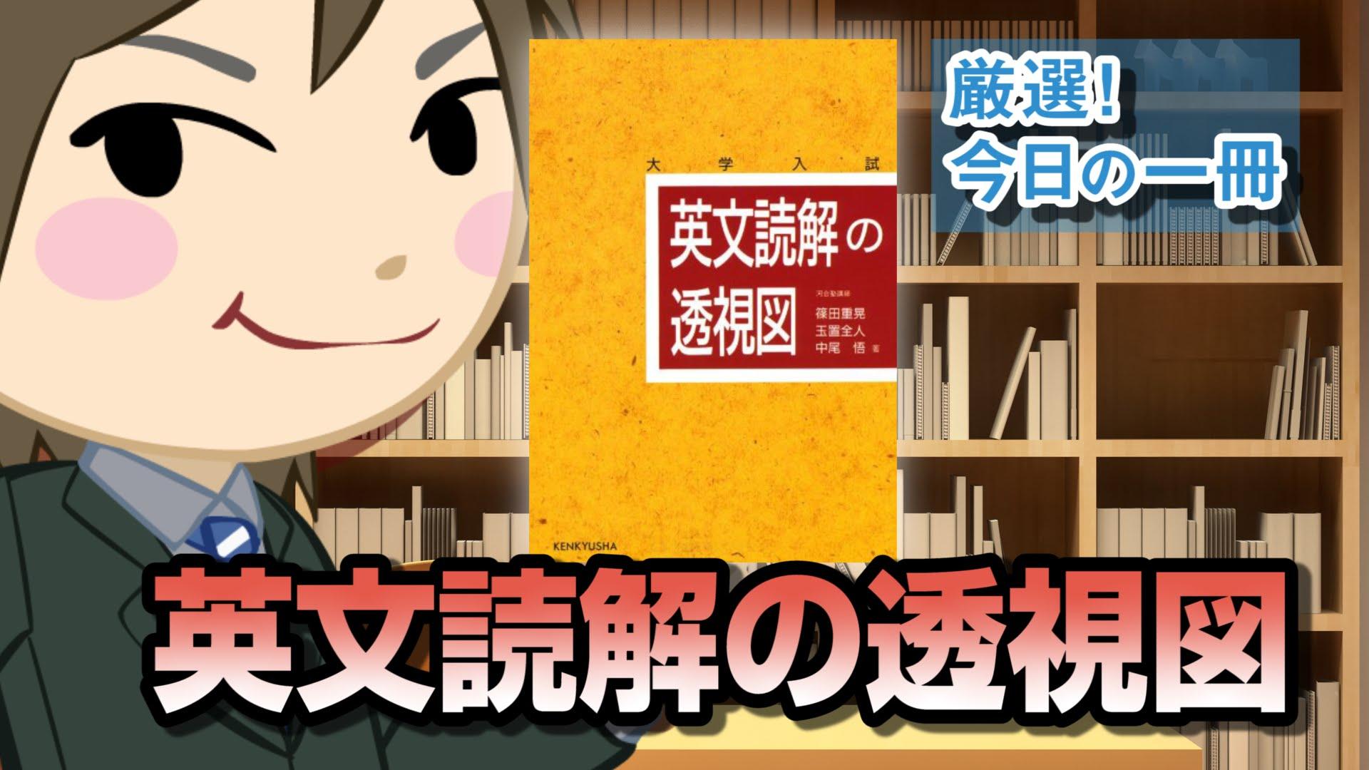 英文読解の透視図|武田塾厳選! 今日の一冊