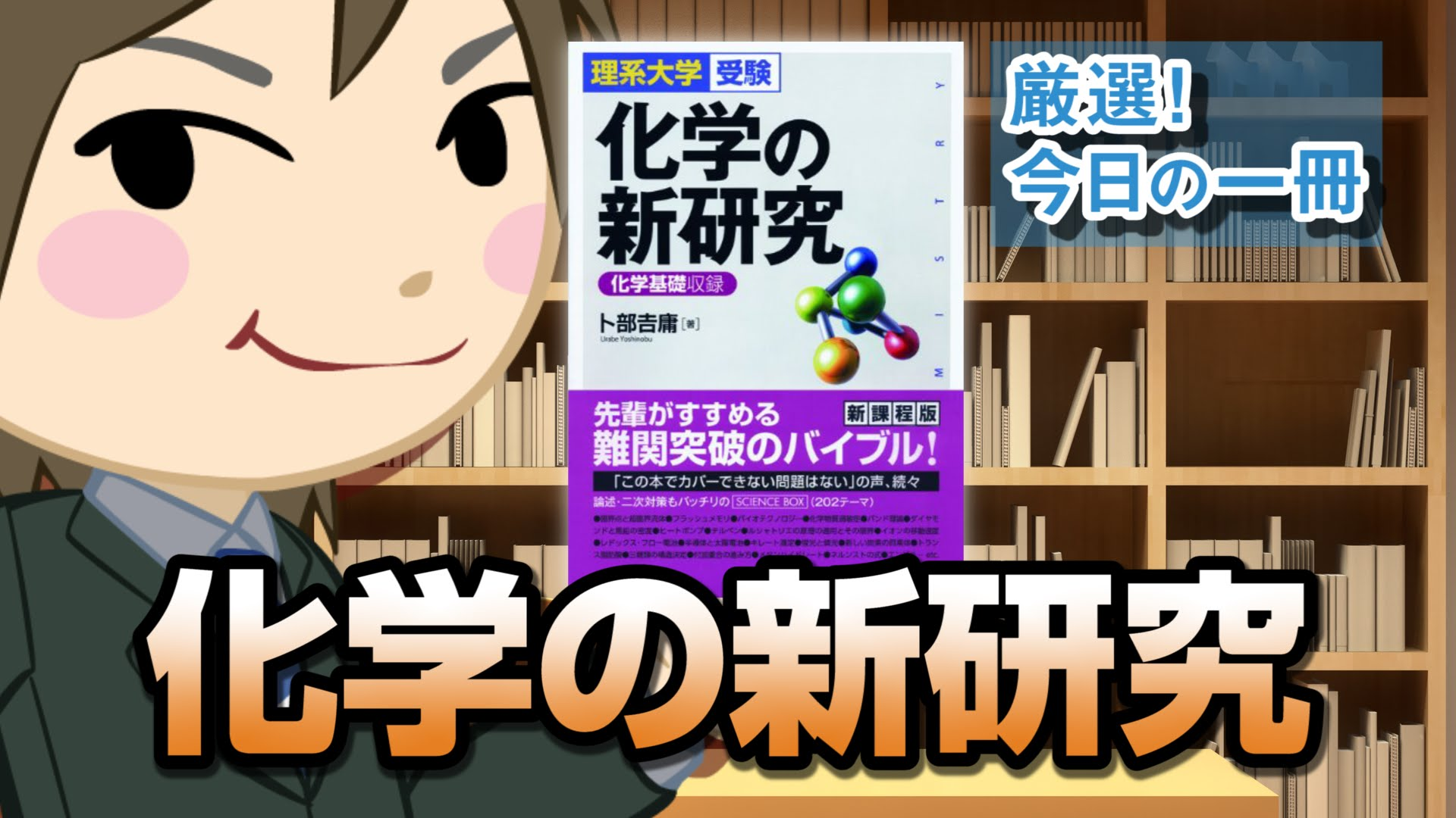 化学の新研究|武田塾厳選! 今日の一冊
