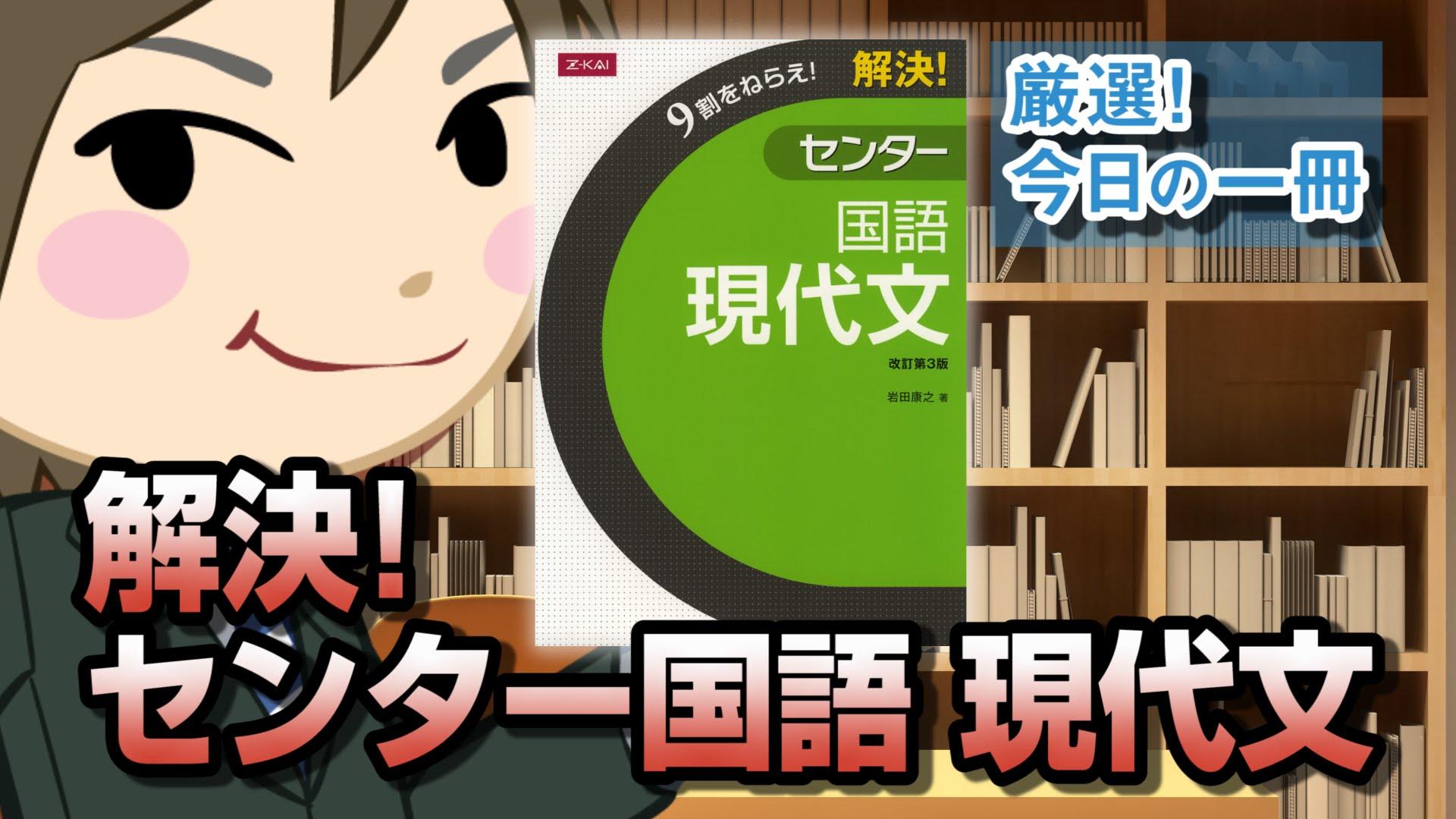 解決!センター国語現代文 (9割をねらえ!)|武田塾厳選!今日の一冊