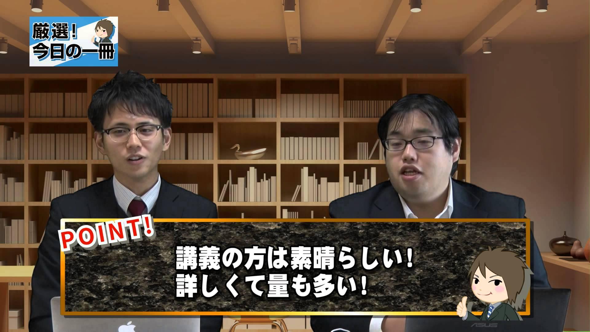 石川 日本史B 講義の実況中継(1) ~(5)|武田塾厳選!今日の一冊