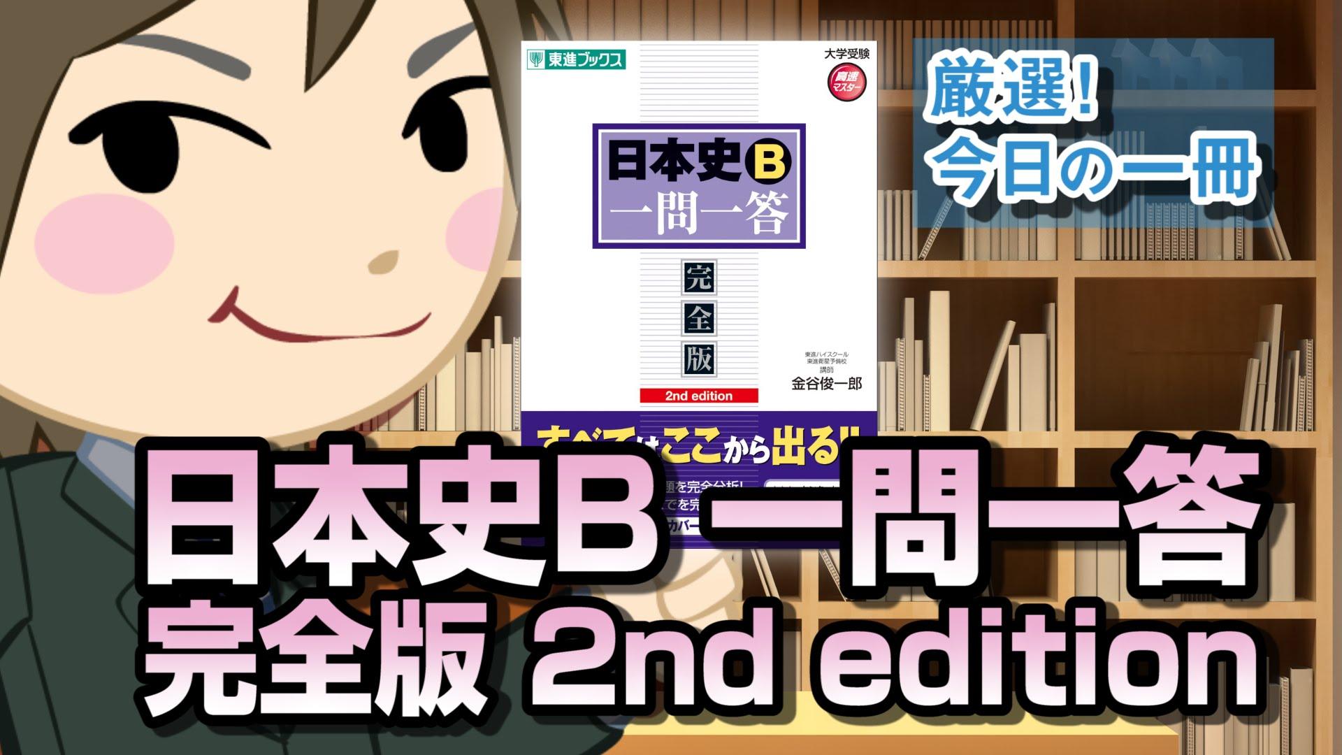 日本史B一問一答 完全版 2nd edition|武田塾厳選! 今日の一冊