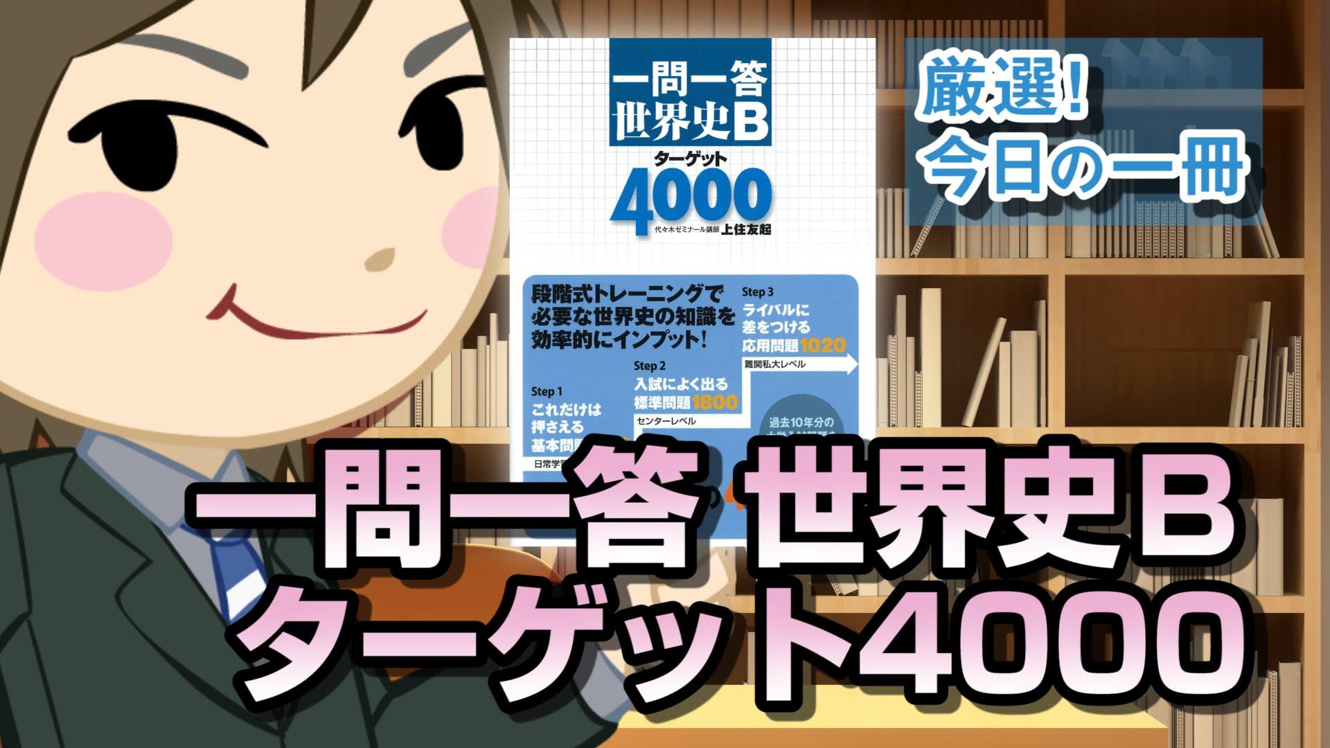 一問一答 世界史B ターゲット4000|武田塾厳選! 今日の一冊