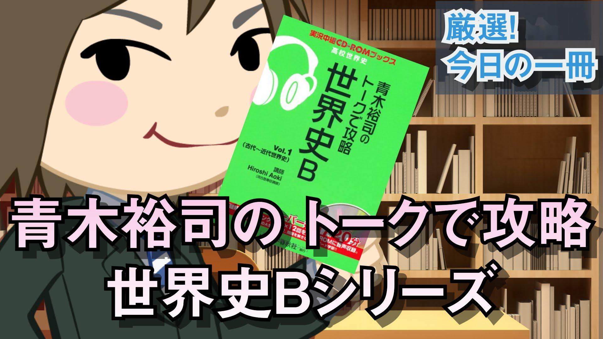 青木裕司のトークで攻略 世界史B|武田塾厳選!今日の一冊