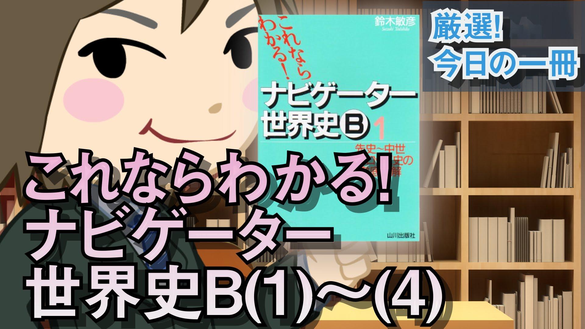 これならわかる!ナビゲーター 世界史B|武田塾厳選!今日の一冊
