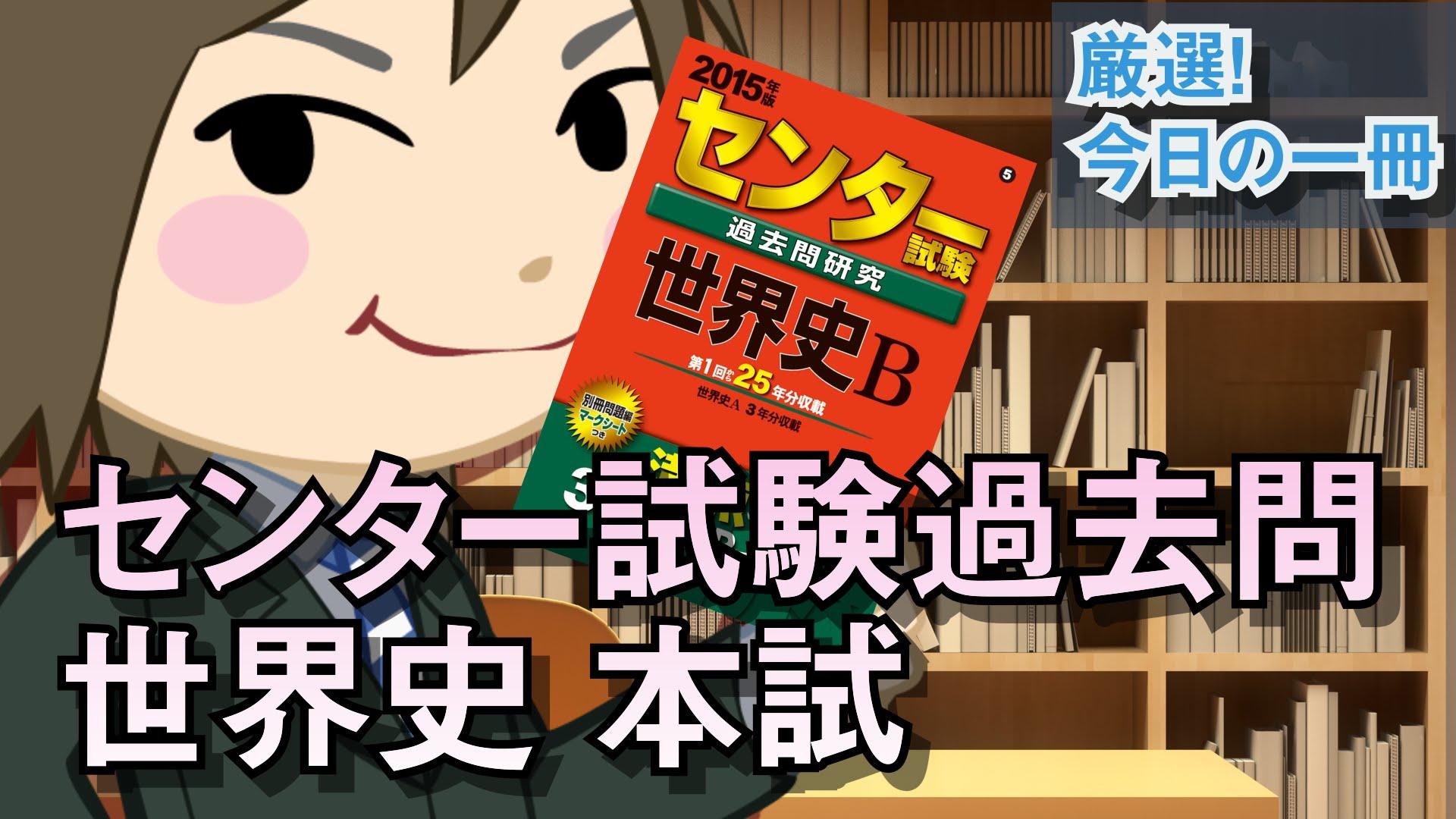 センター過去問 世界史B|武田塾厳選!今日の一冊