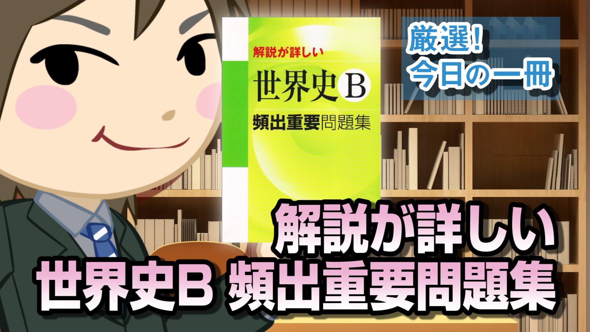 解説が詳しい世界史B頻出重要問題集|武田塾厳選! 今日の一冊