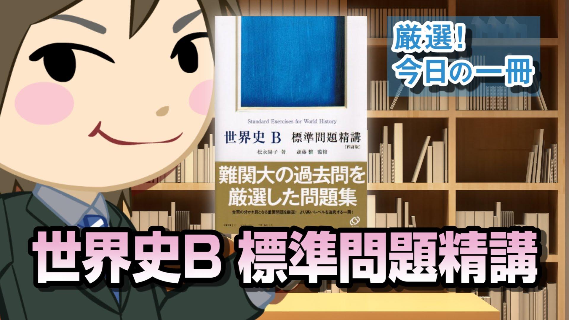 世界史B 標準問題精講|武田塾厳選! 今日の一冊