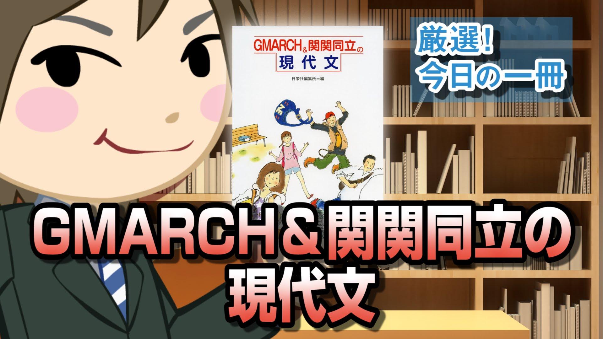GMARCH&関関同立の現代文 武田塾厳選! 今日の一冊