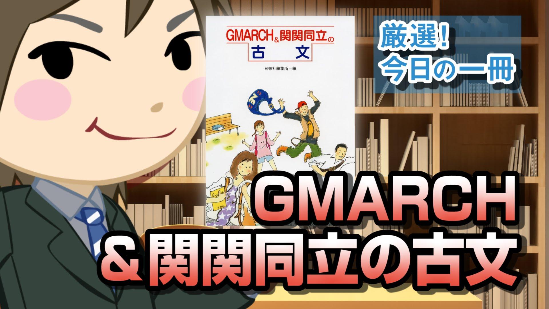 GMARCH&関関同立の古文 武田塾厳選! 今日の一冊