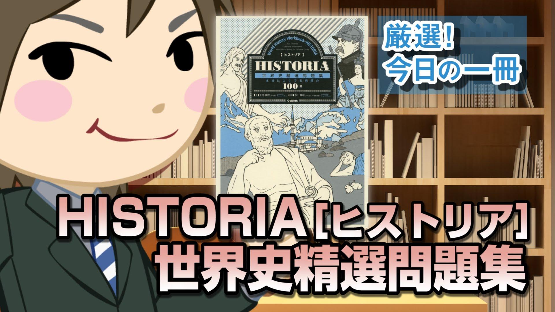 HISTORIA[ヒストリア]世界史精選問題集|武田塾厳選! 今日の一冊