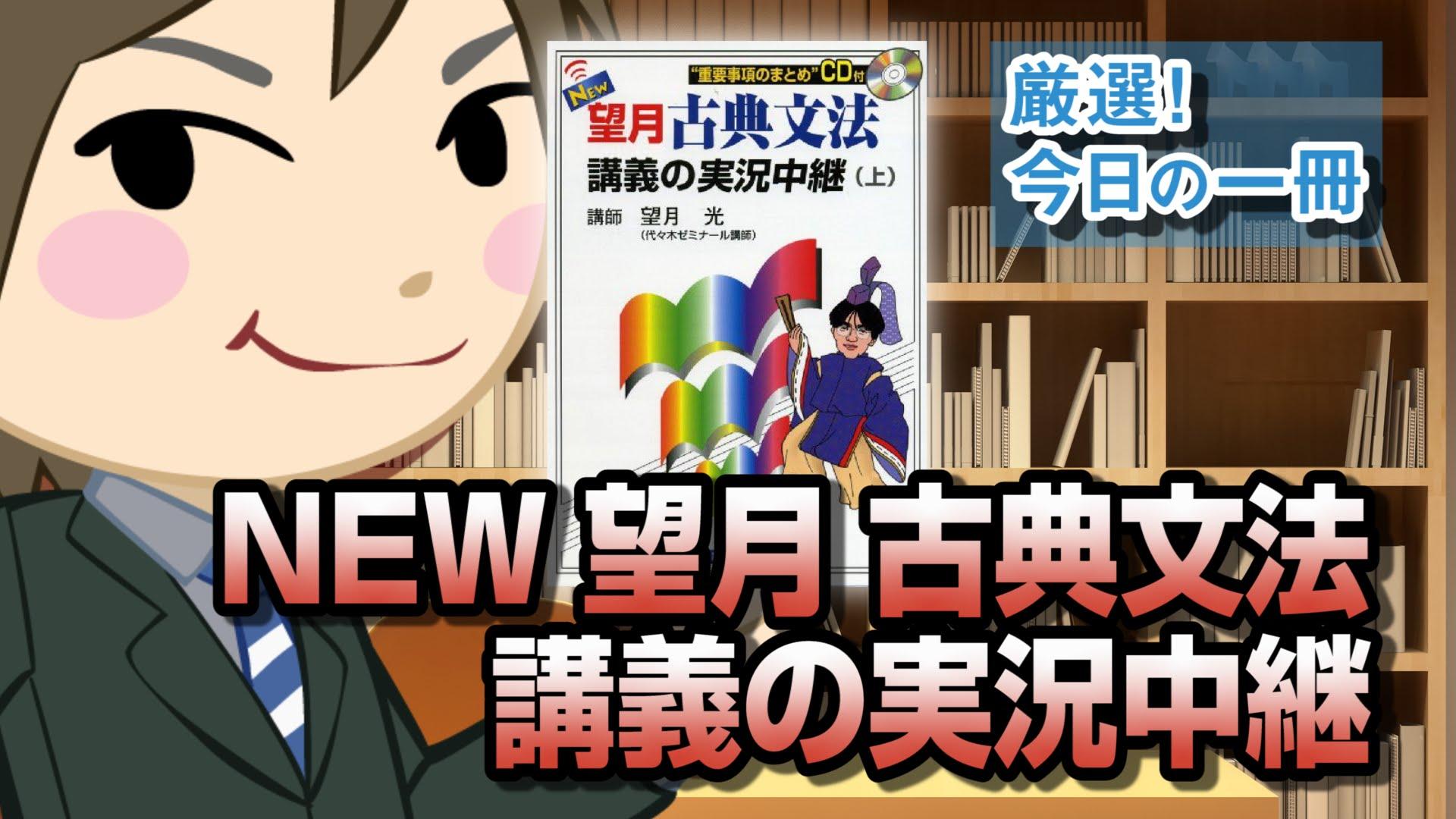 New望月古典文法講義の実況中継|武田塾厳選!今日の一冊