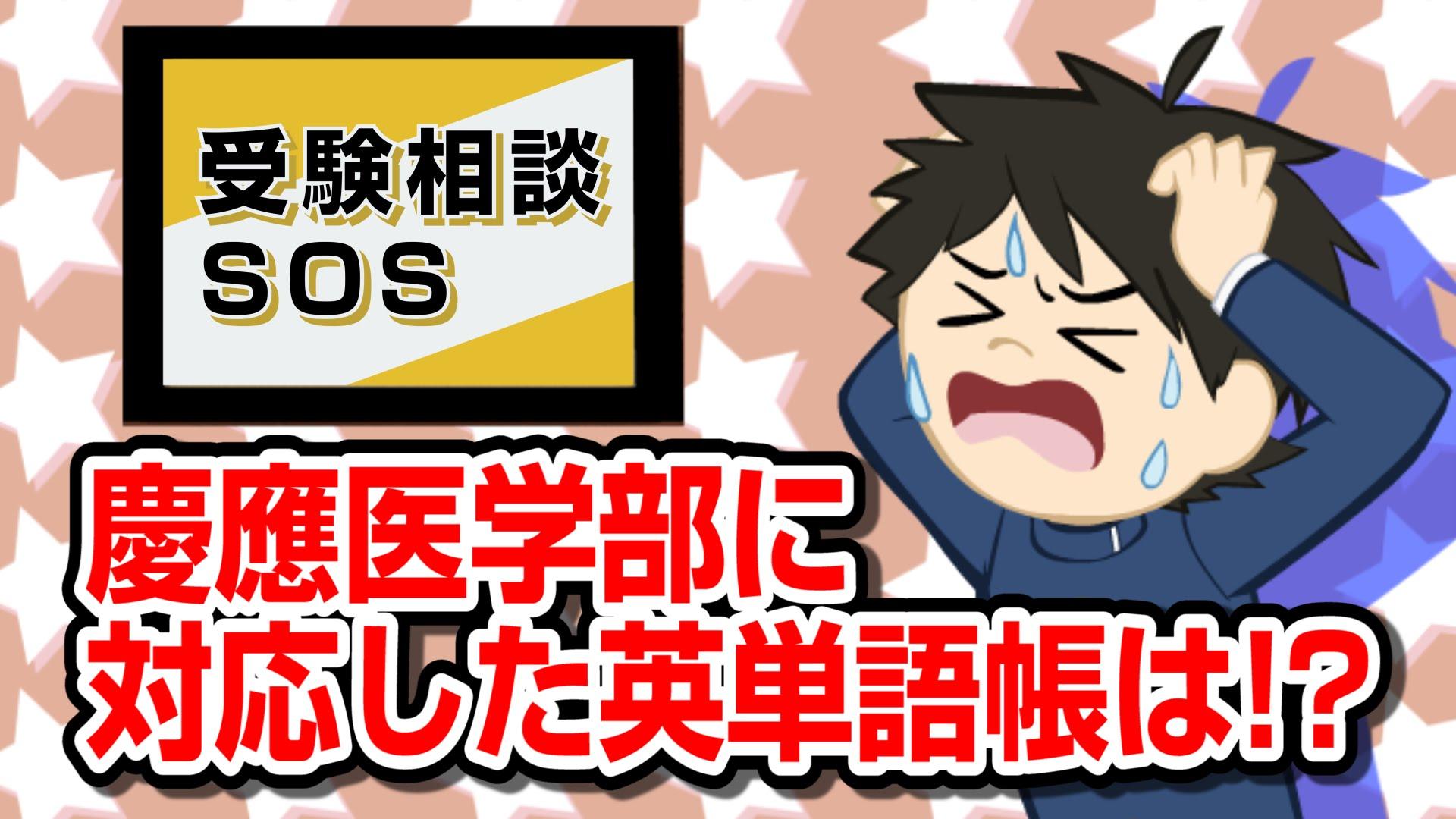 【vol.100】【100回記念!?】慶應医学部向けの英単語帳発表! 受験相談SOS