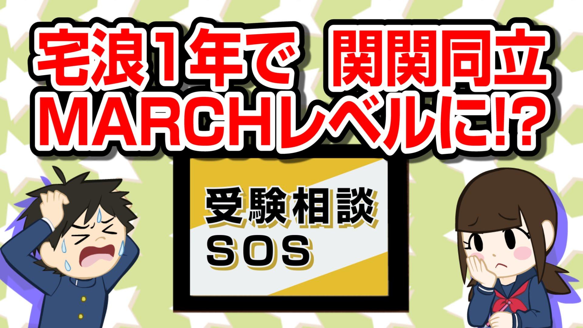 【vol.102】宅浪1年で関関同立MARCHレベルに!? 受験相談SOS