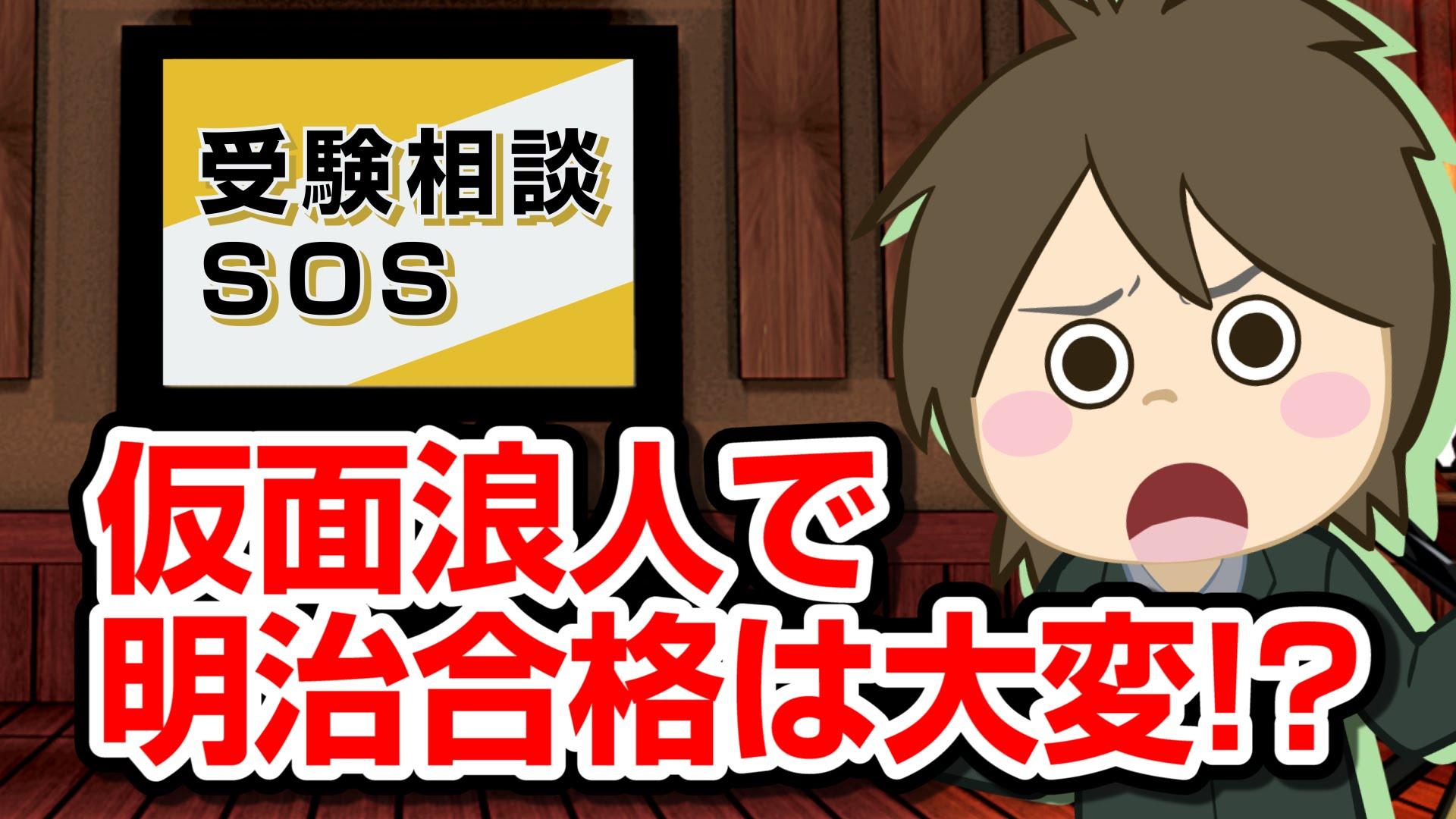 【vol.109】仮面浪人で明治合格するためには?|受験相談SOS