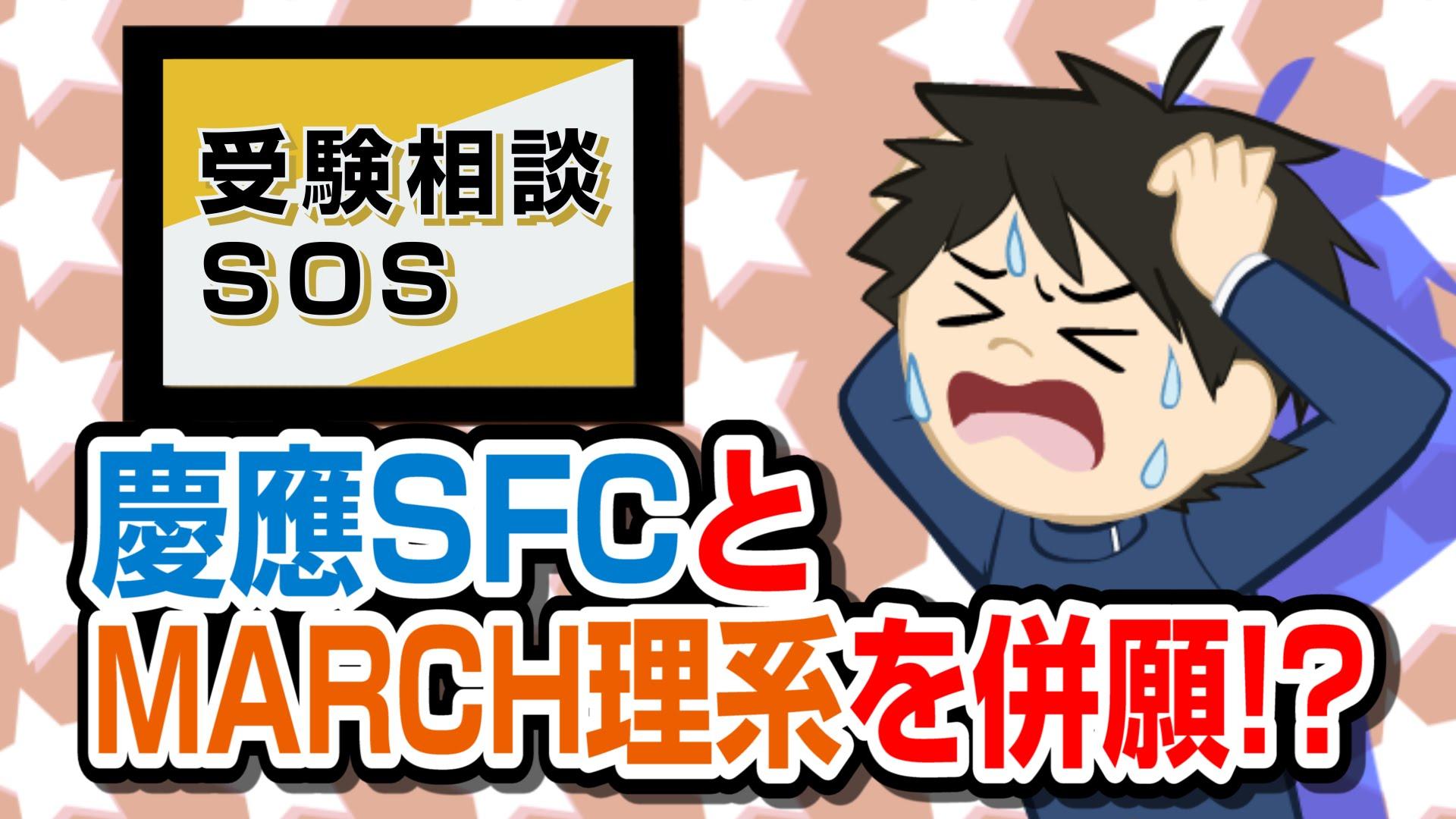 【vol.117】慶應SFCとMARCH理系の併願ってどうなの!?|受験相談SOS
