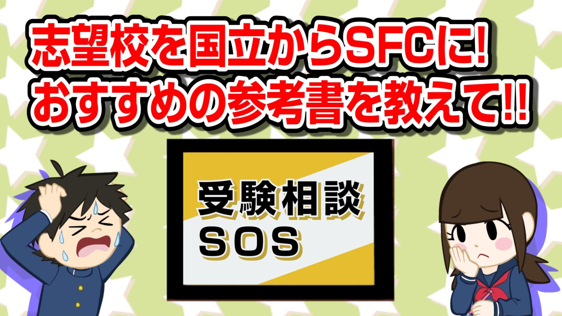 【vol.188】志望校を国立からSFCに! おすすめの参考書を教えて!! |受験相談SOS