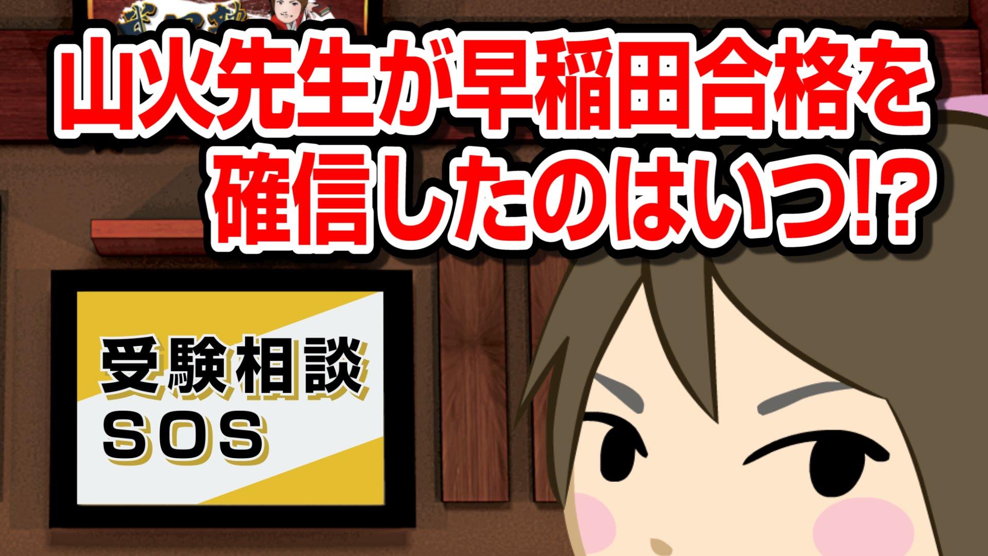 【vol.249】山火先生が早稲田合格を確信したのはいつ!?|受験相談SOS