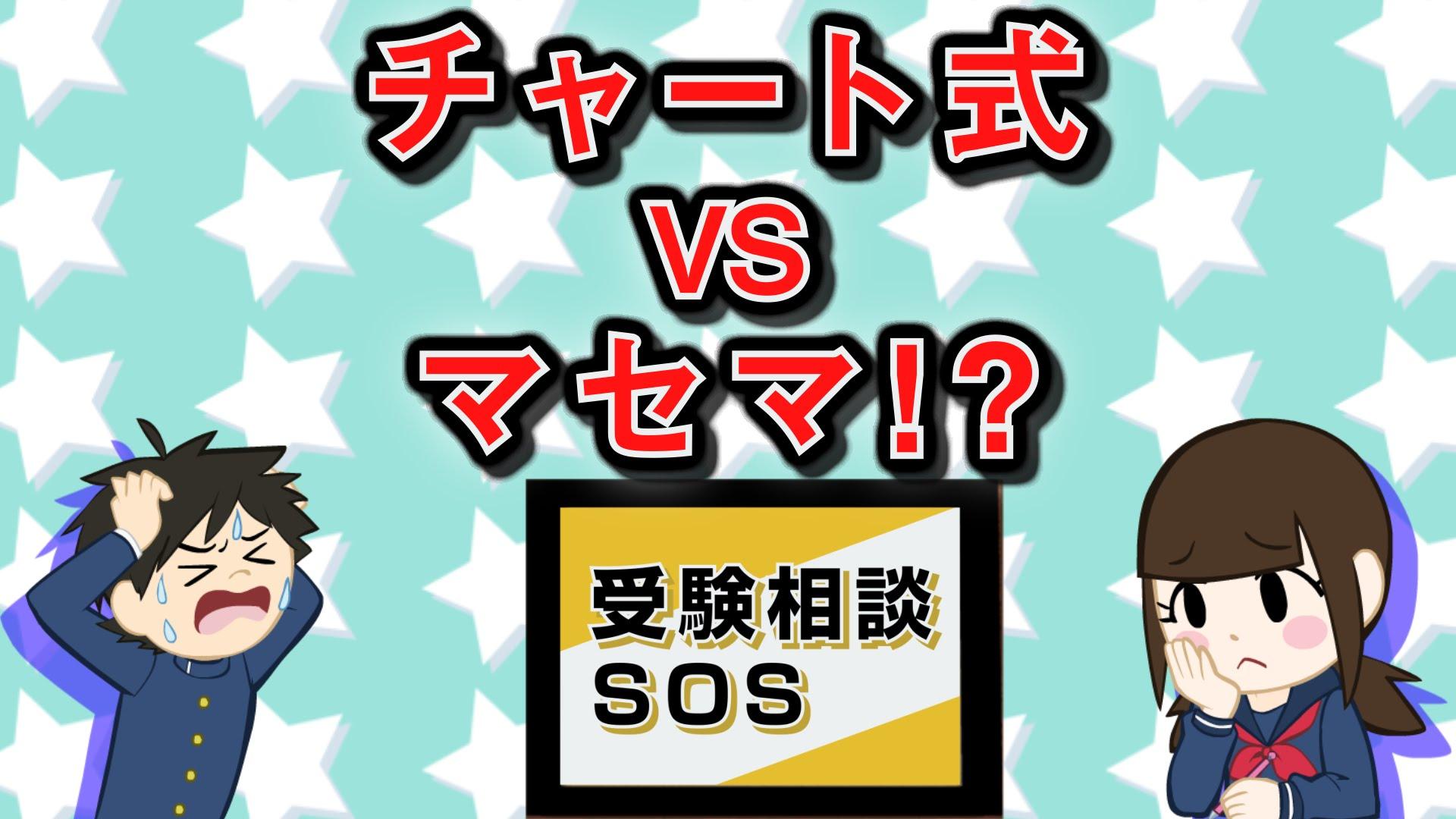 【vol.26】チャート式(網羅性)vsマセマ(わかりやすさ)!?|受験相談SOS