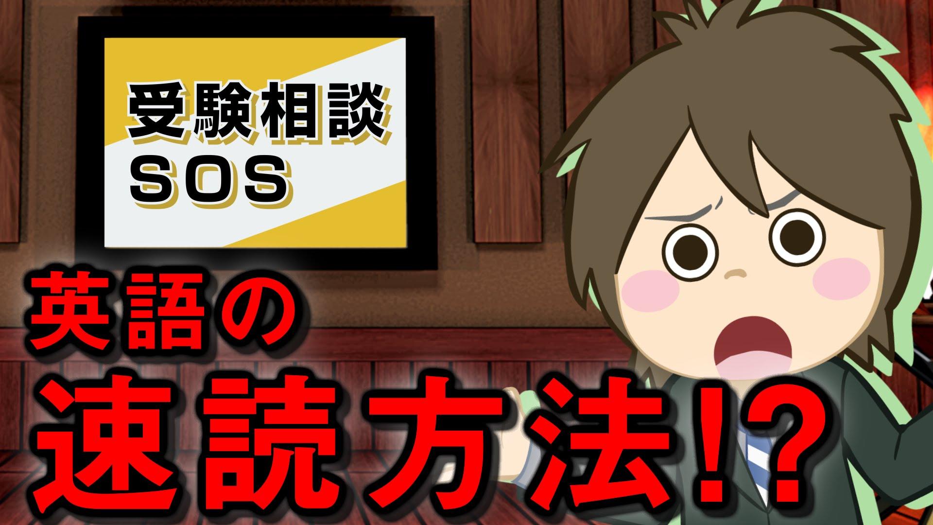【vol.27】英語の速読方法!?|受験相談SOS