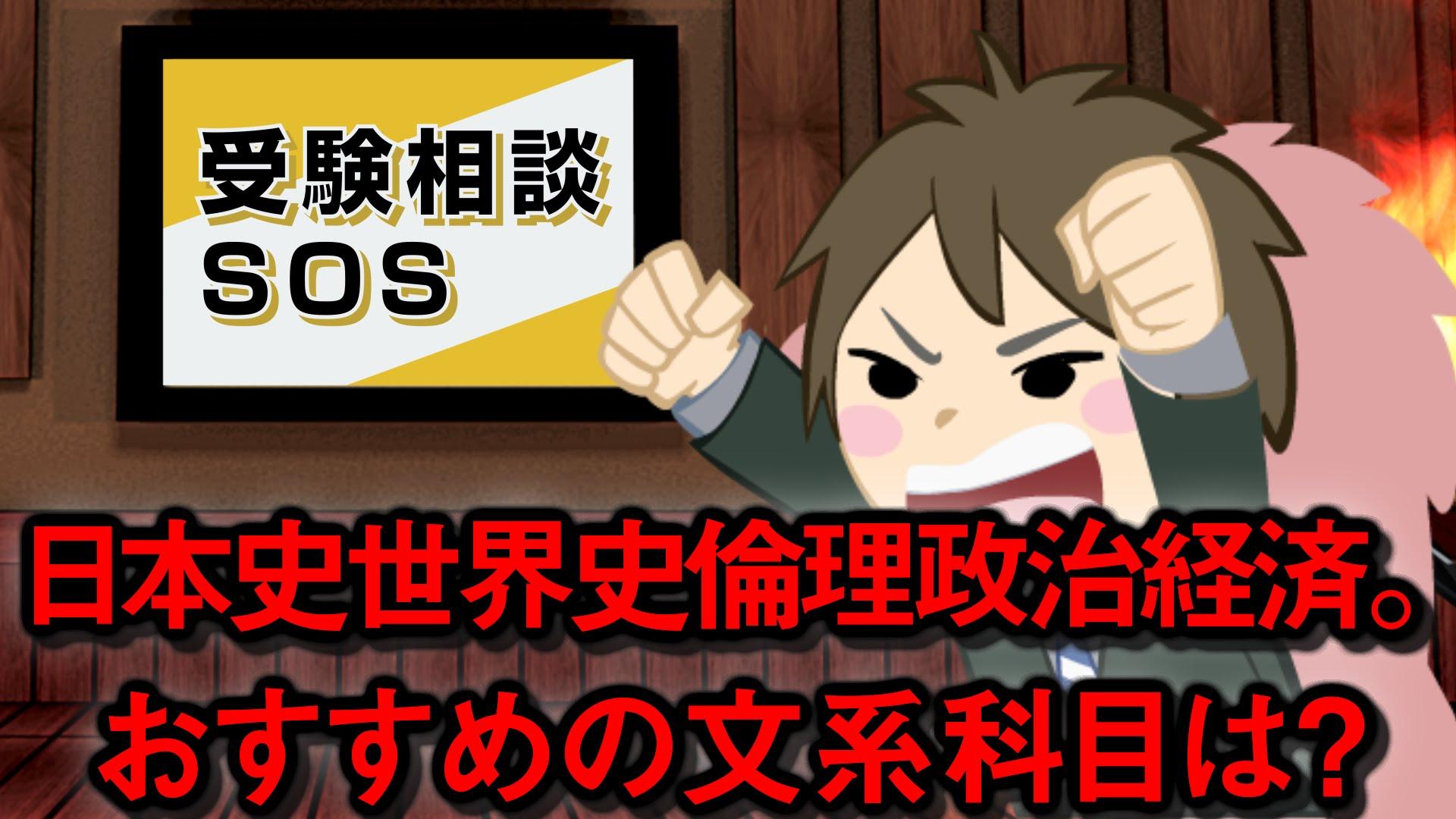 【vol.28】日本史・世界史・政治経済...どれを選ぶのが正解?!|受験相談SOS