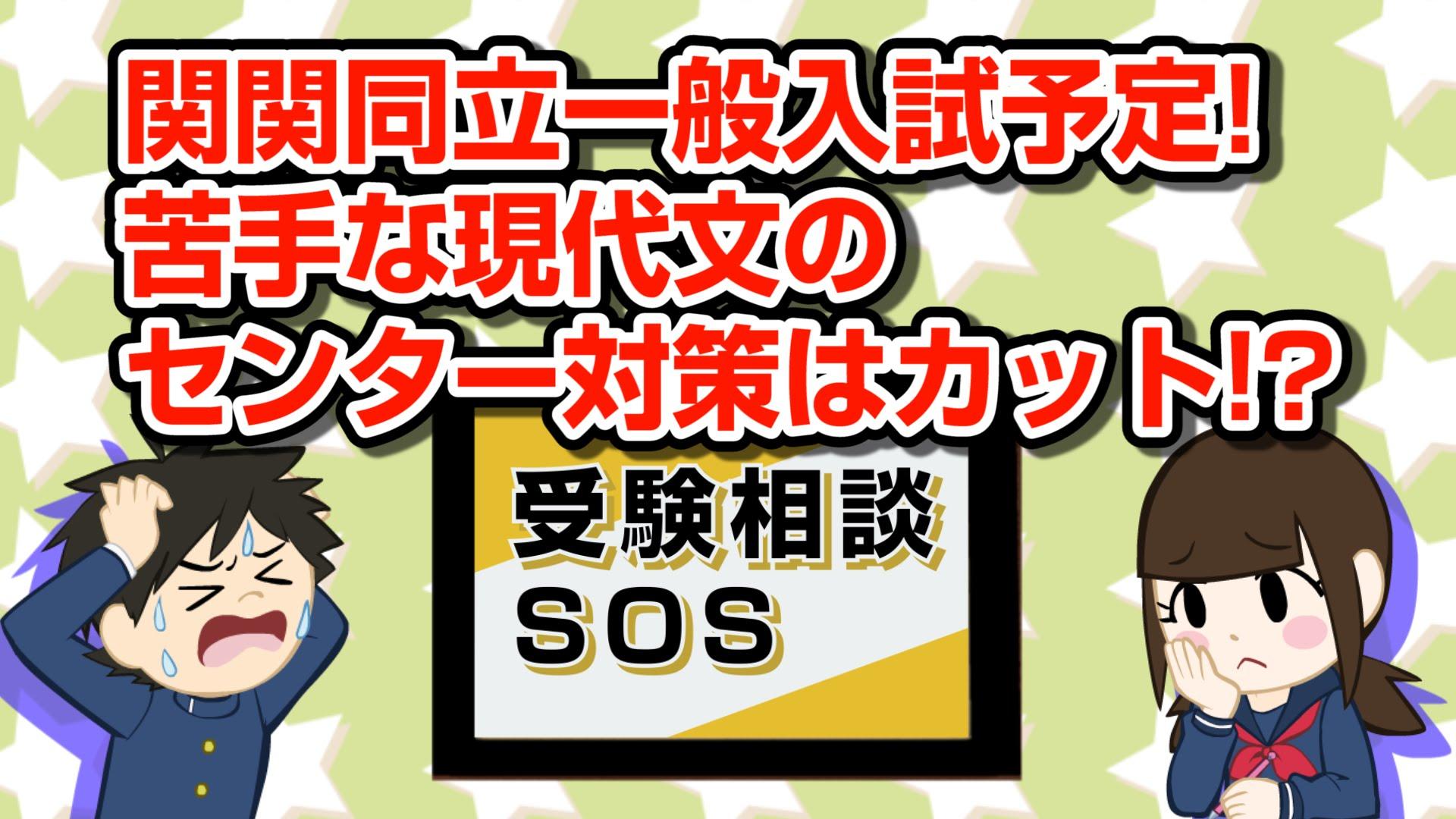 【vol.281】関関同立一般受験予定! 苦手な現代文のセンター対策はカットする!?|受験相談SOS