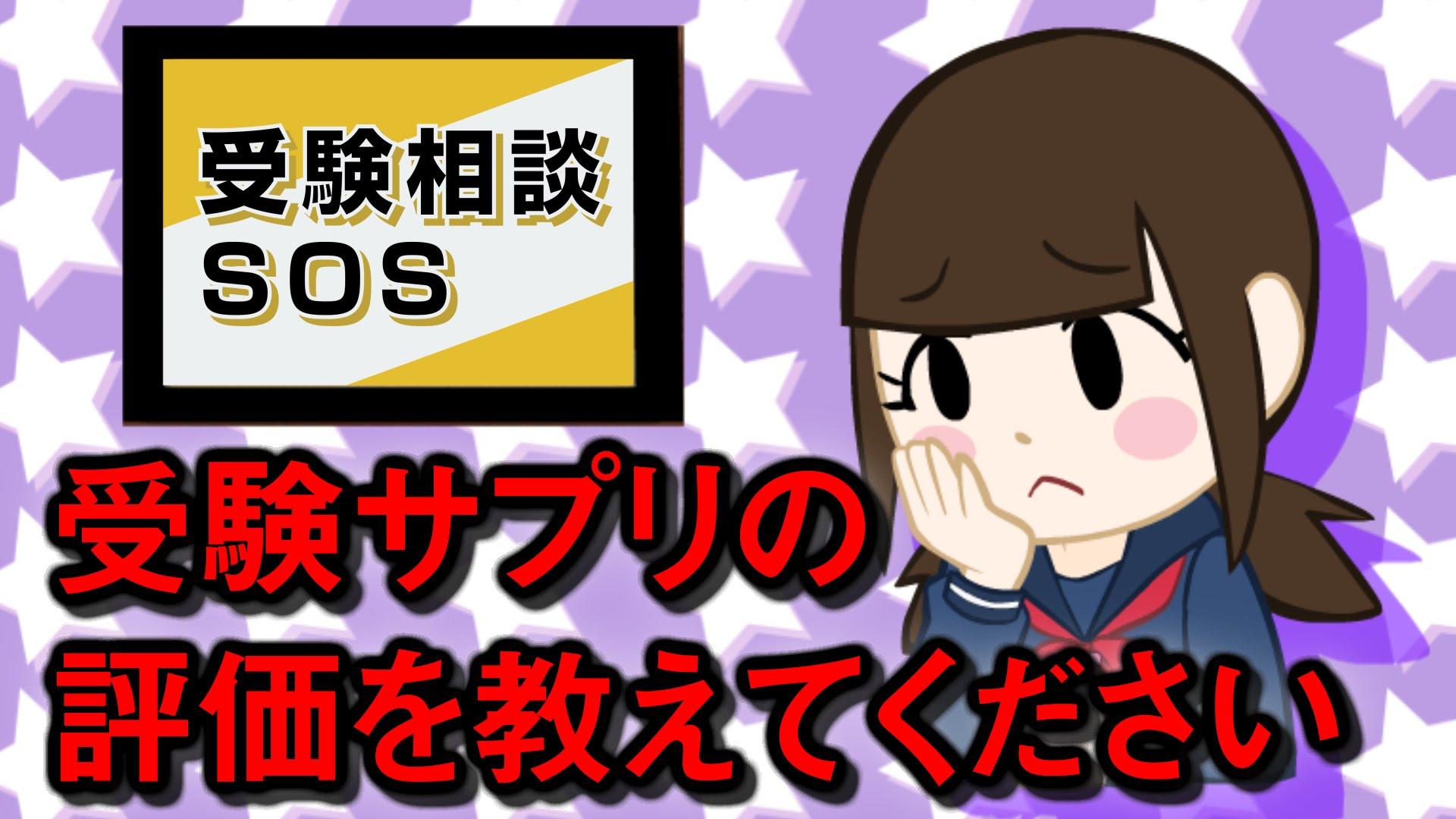 【vol.29】受験サプリの評判!?|受験相談SOS